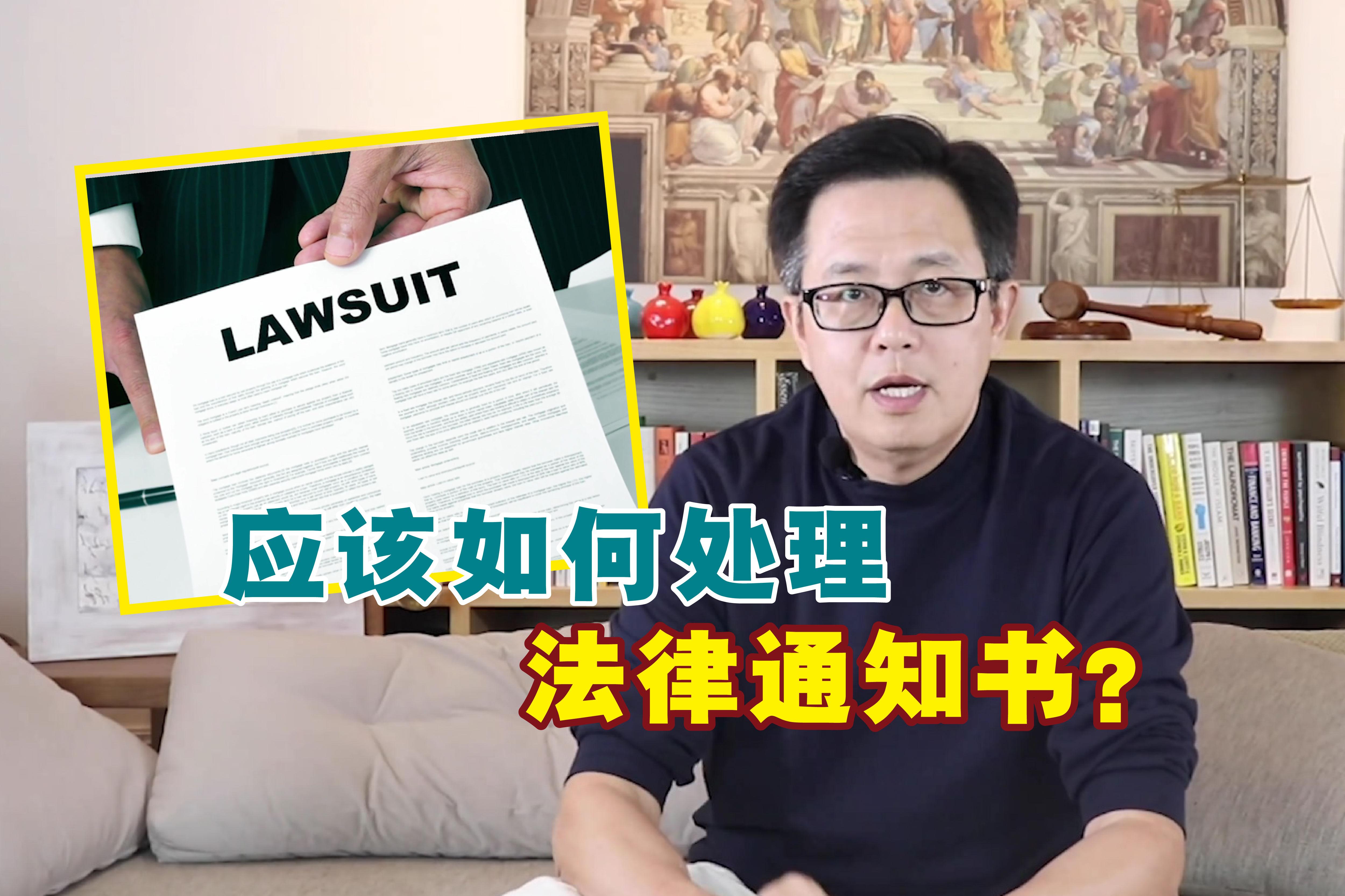 收到法律通知书后,必须尽快处理。-截图自颜炳寿脸书专页视频/精彩大马制图-