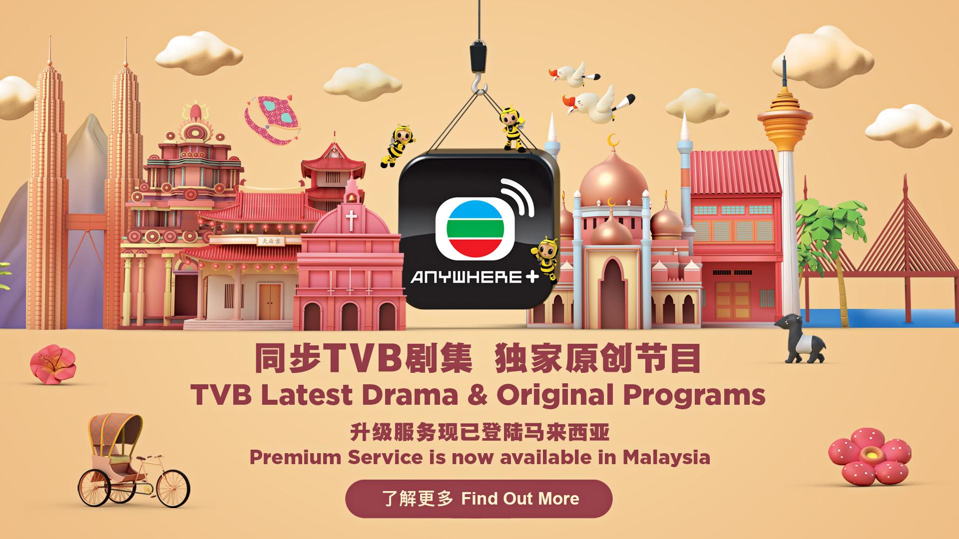 民众现在可以随时随地透过TVBAnywhere+,欣赏TVB最新的精彩节目及及直播频道。-TVB Anywhere有限公司提供-