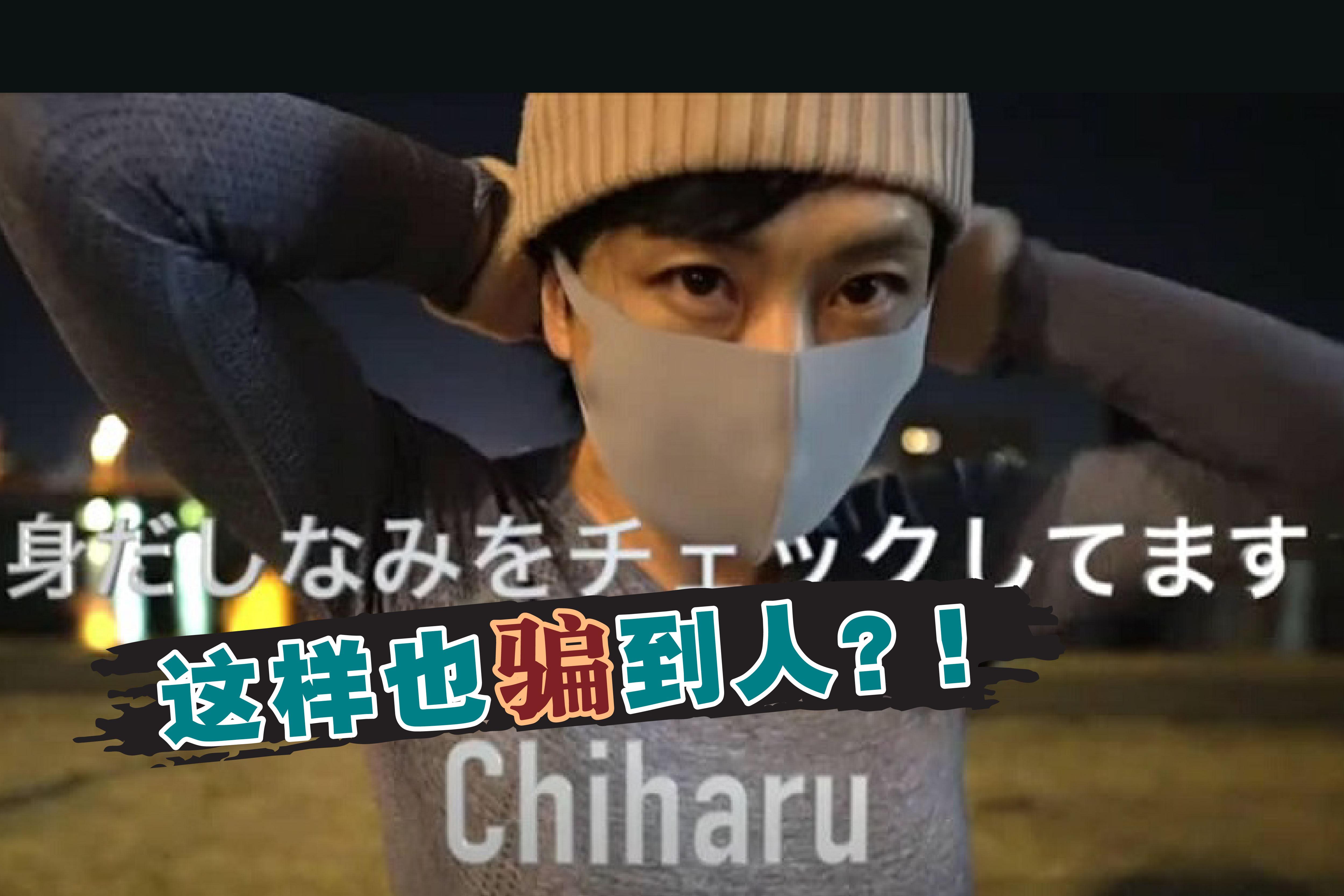 """这名在Youtube上自称千春(Chiharu)的男子近日在该频道上""""自首"""",更表示对欺骗追随者感到抱歉。-精彩大马制图-"""