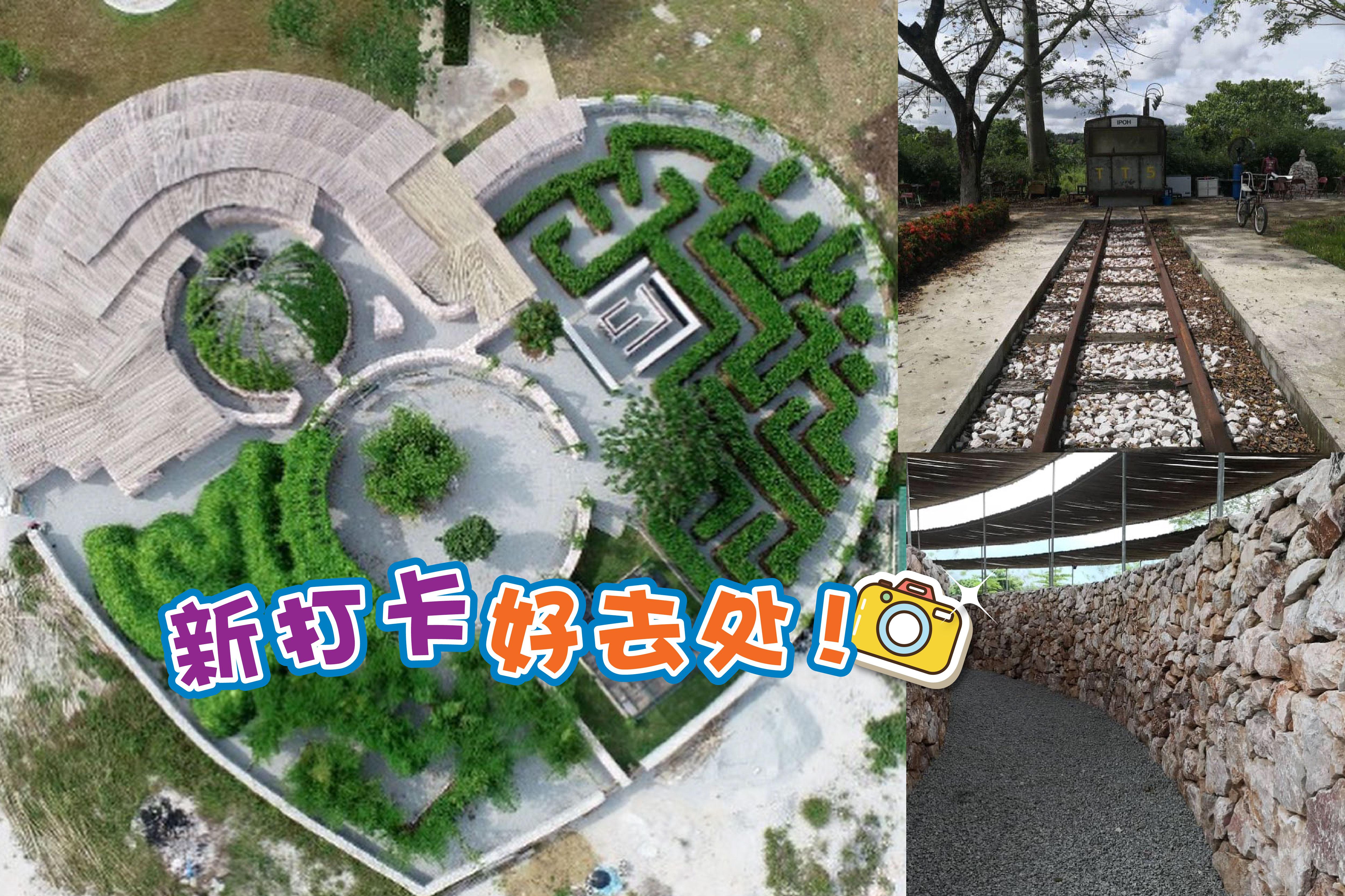 全马最大迷宫花园已经开放给公众参观!-图摘自TT5 Perak脸书/精彩大马制图-