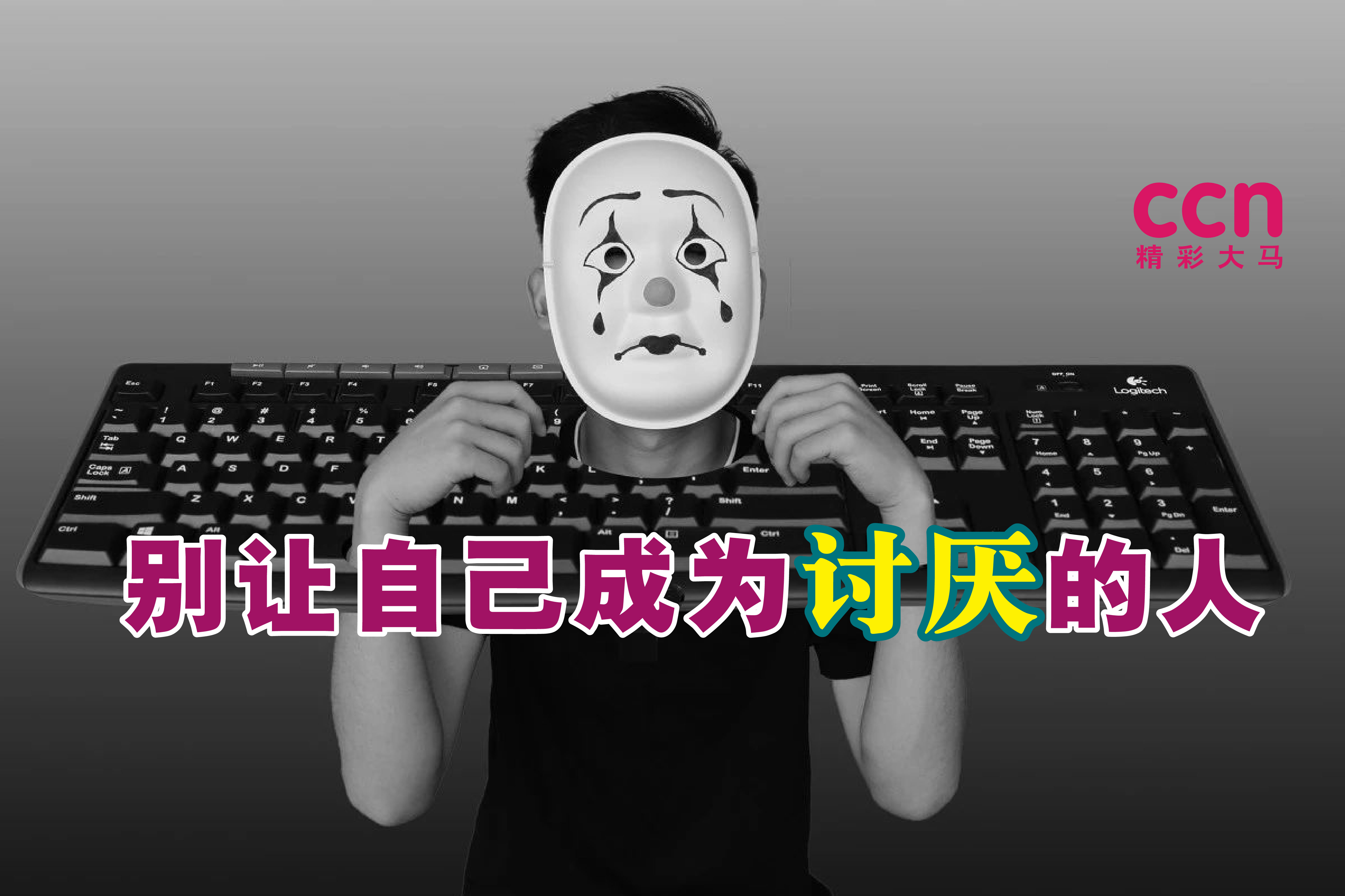 在霸凌受害者中,有1/3的人因此自残,更有1/10的人曾尝试过自杀,这份来自联合国的数据实实在在地道出了现今的网络与社会面对的问题。-图取自网络,精彩大马制图-