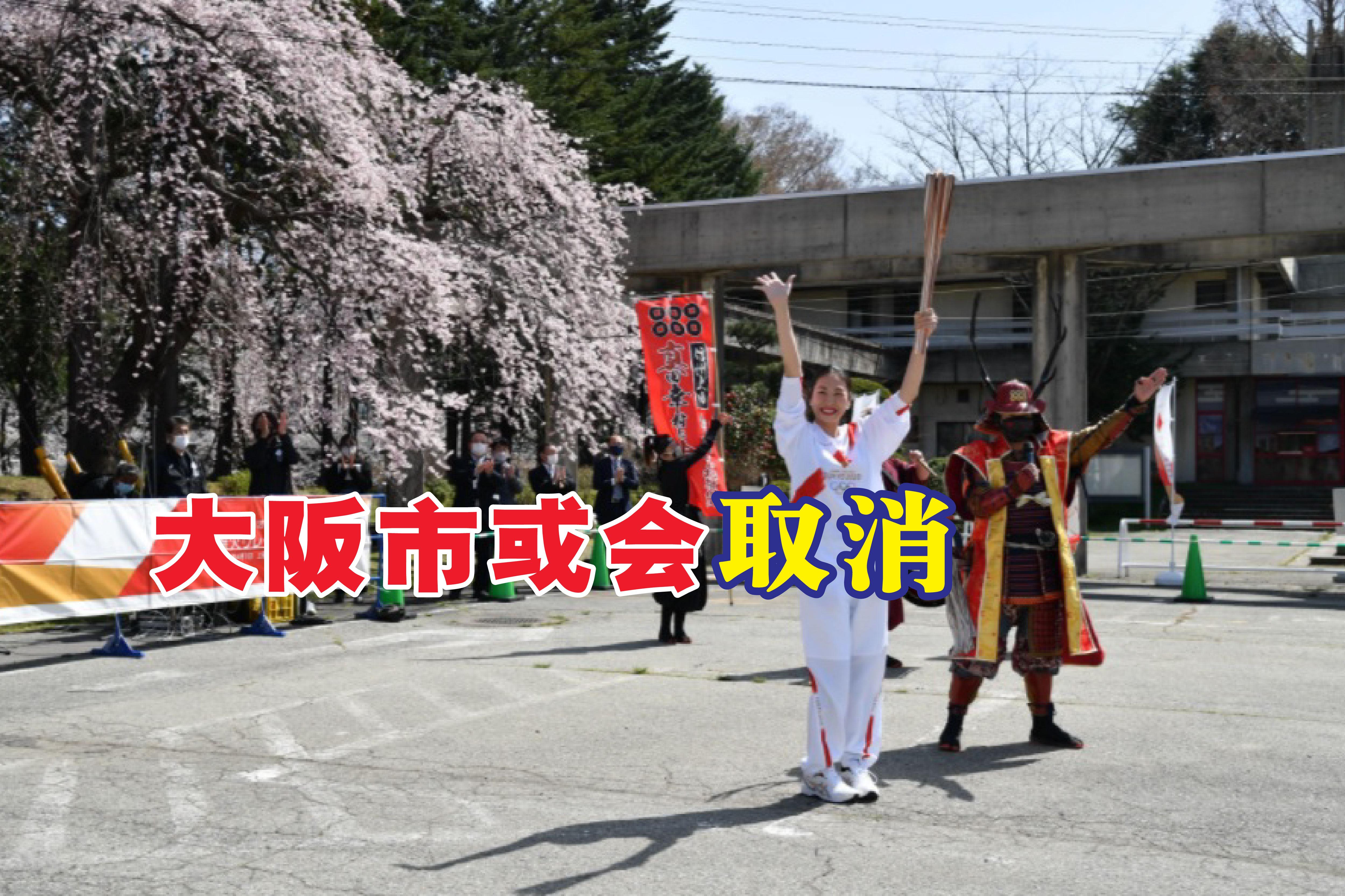 由于大阪的疫情紧绷,大阪府知事吉村洋文要求取消市内的火炬传递活动。-摘自东京奥运会官网/精彩大马制图-