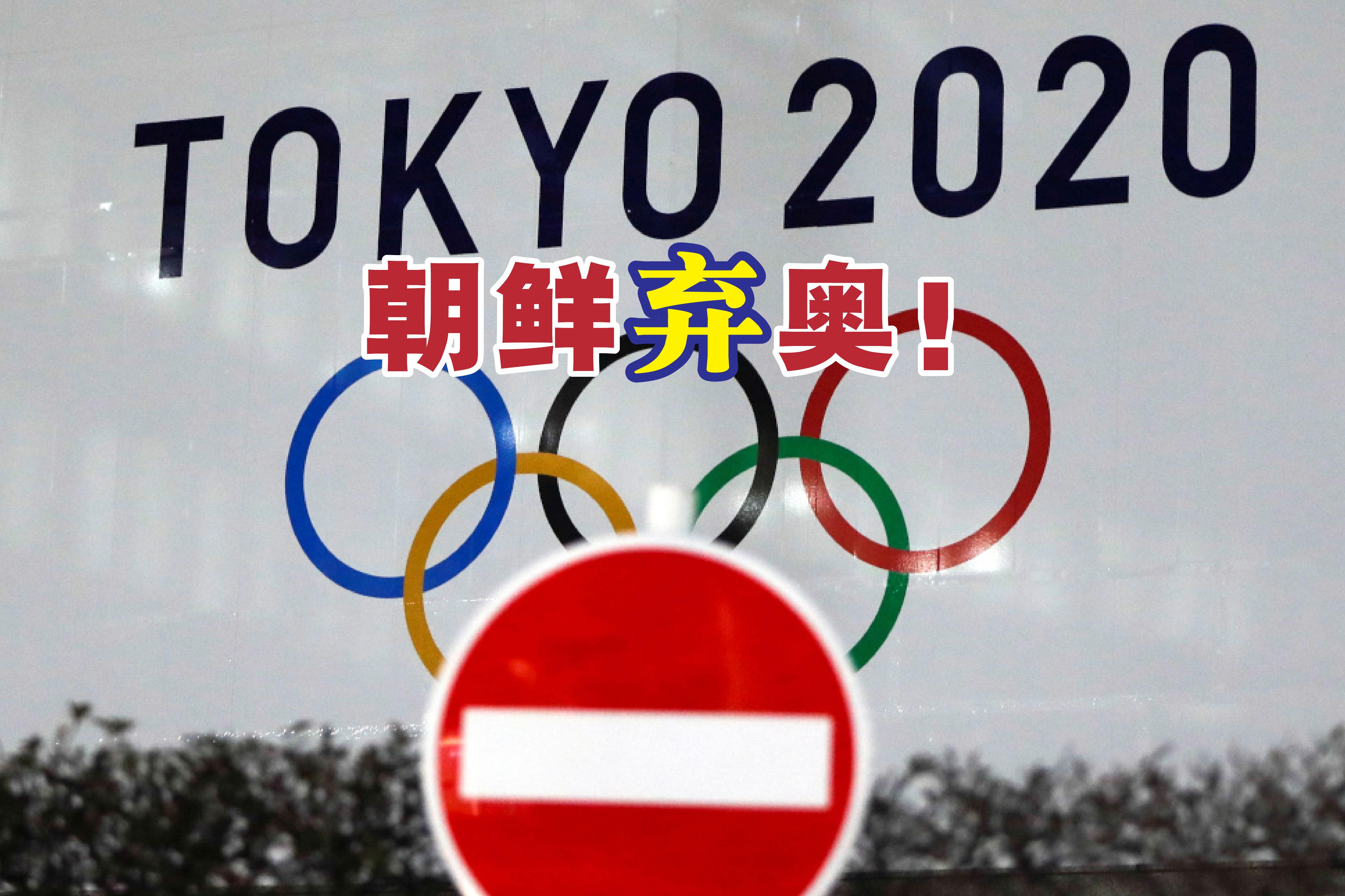 根据韩国媒体消息指出,朝鲜决定不参加今年的第东京32届夏季奥运会。-路透社/精彩大马制图-