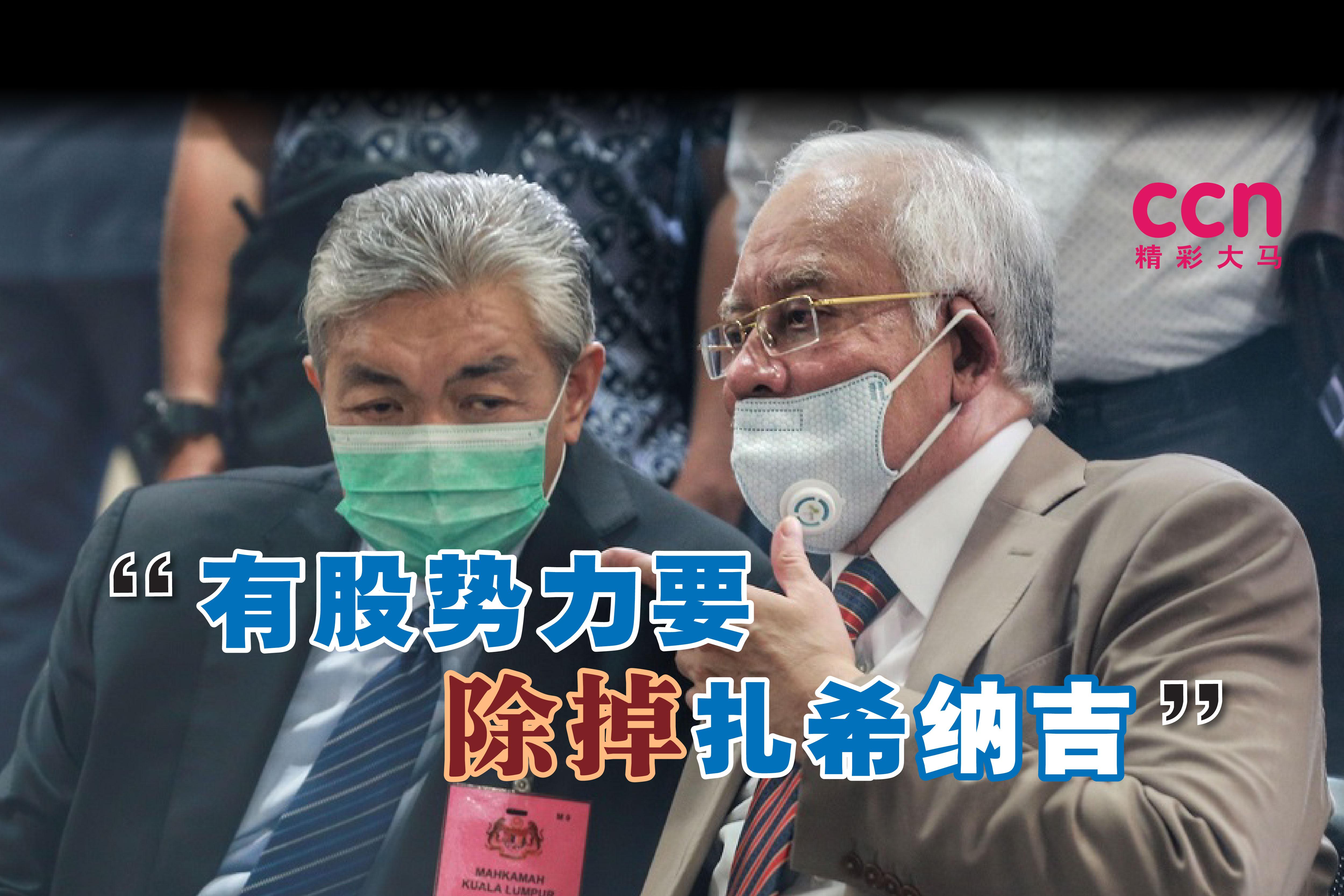 巫统内部消息指,党内有股势力企图在8月前,除掉阿末扎希和纳吉。-精彩大马制图-