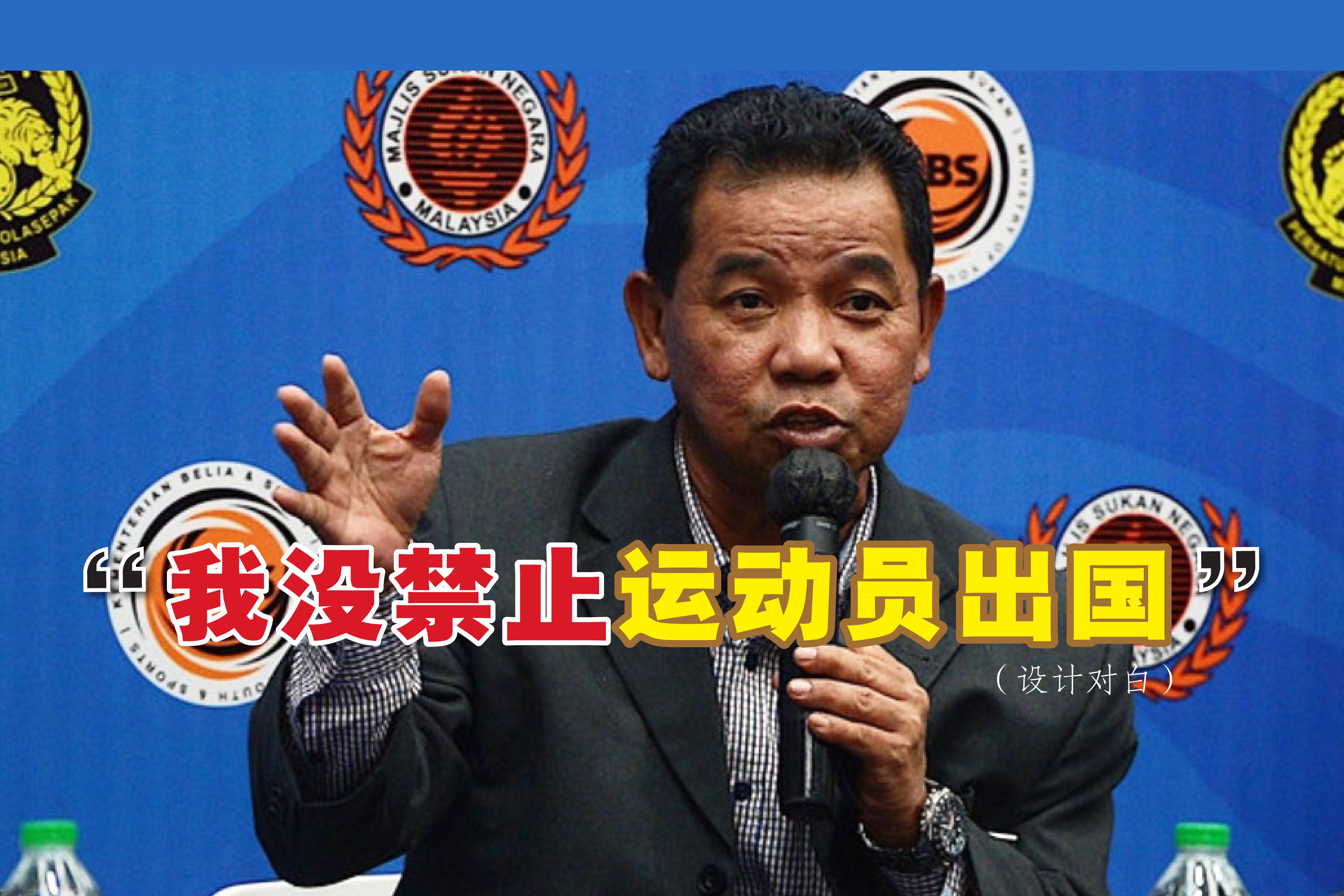 国家体育理事会总监阿末沙巴威表示,并不会阻止运动员出国比赛获参与体育活动,但相关体育协会需自行评估以及承担风险。-马新社/精彩大马制图-