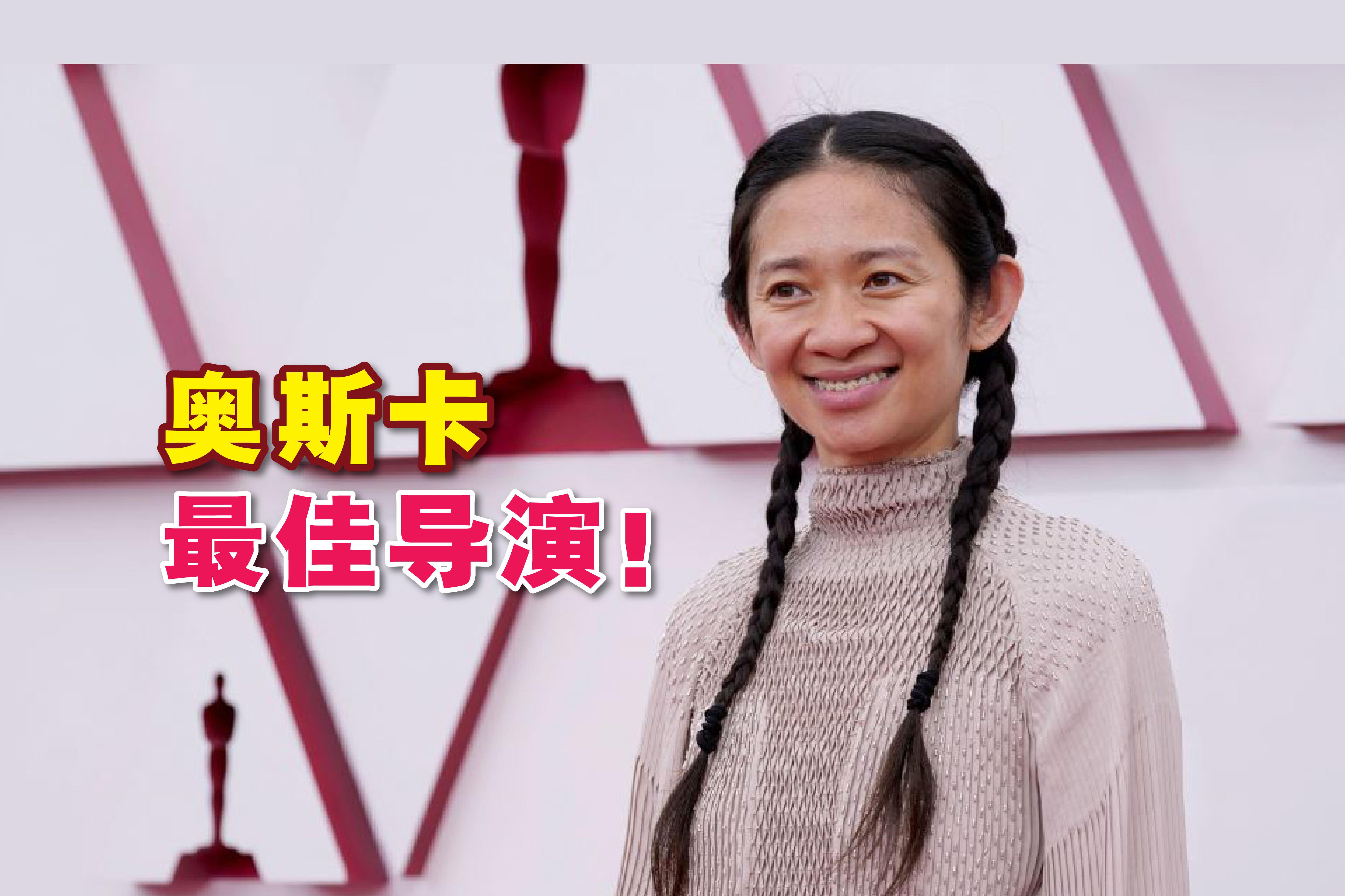 赵婷成为奥斯卡93年以来第二位获得最佳导演的女性,同时也是亚洲女性第一人!-路透社/精彩大马制图-