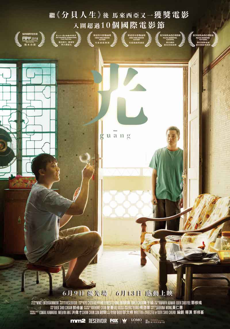 'Guang' explores the life of a young man with autism and his fraught relationship with his brother. — Picture courtesy of Disney+ Hotstar