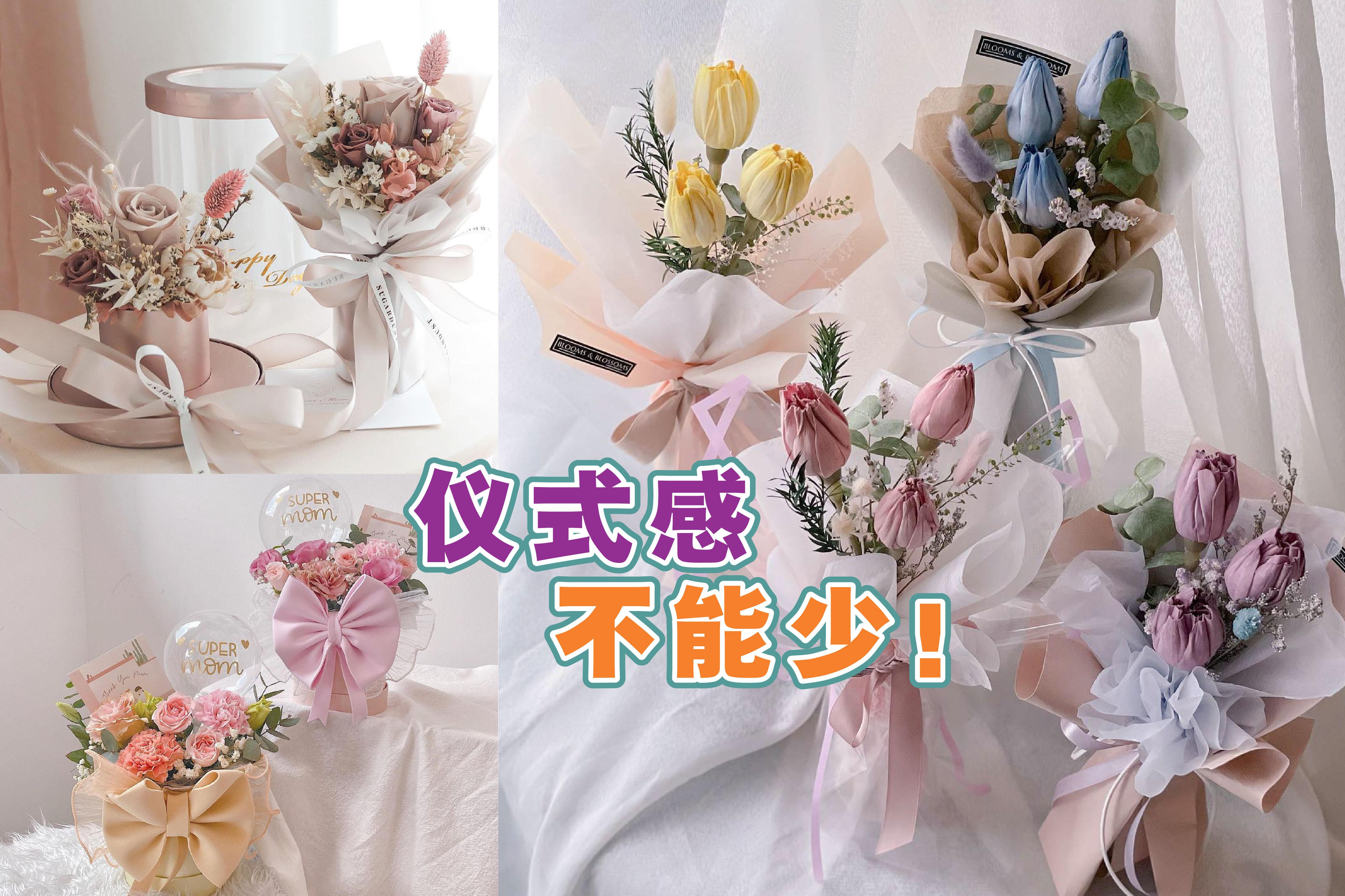 母亲节肯定少不了送花!-图摘自/Sugardust Floritry ig/J.Flowei ig/Blooms & Blossoms ig/精彩大马-