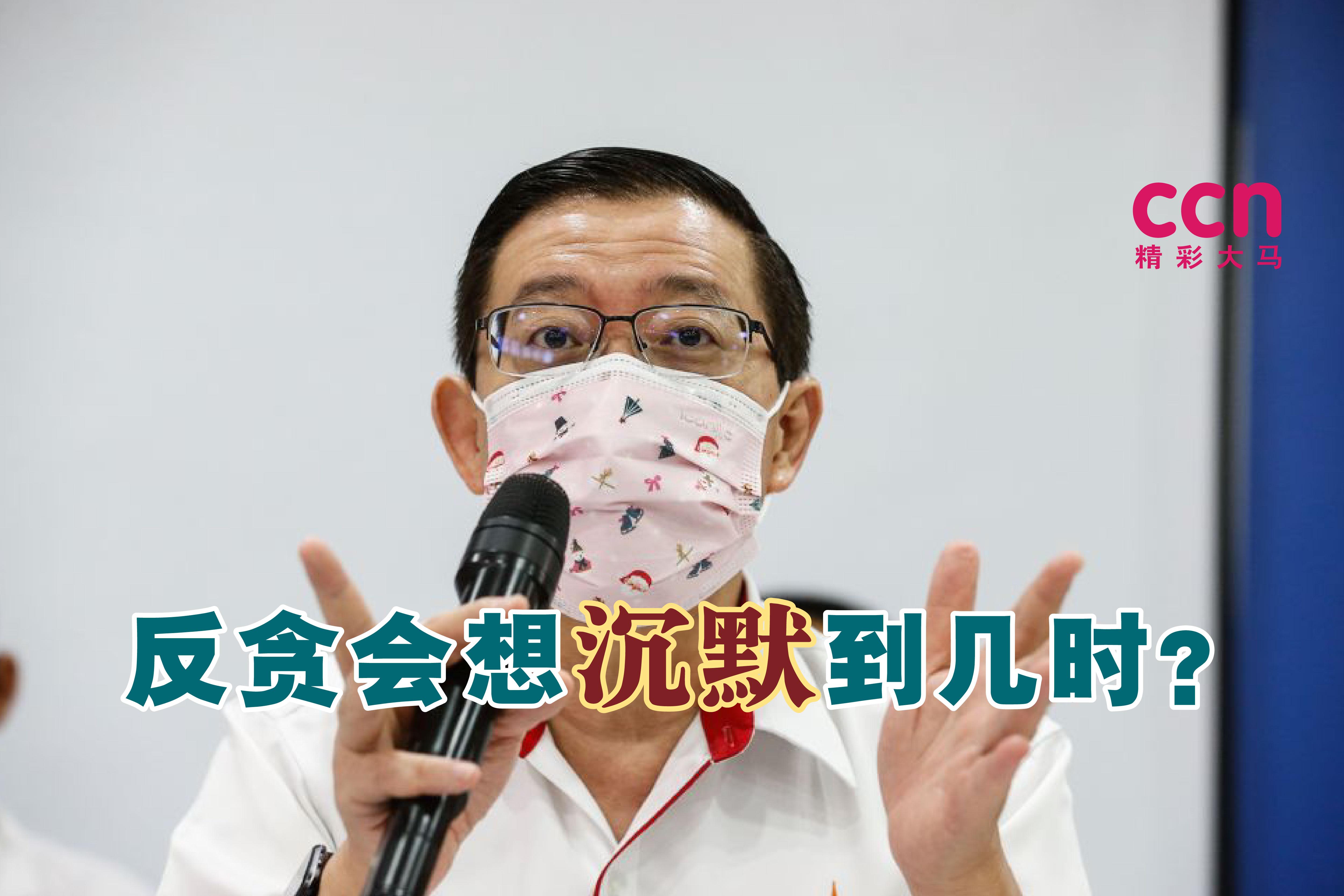 林冠英说,如果反贪会继续对政治贪腐案保持沉默,将失去人民的信任。-Sayuti Zainudin摄-