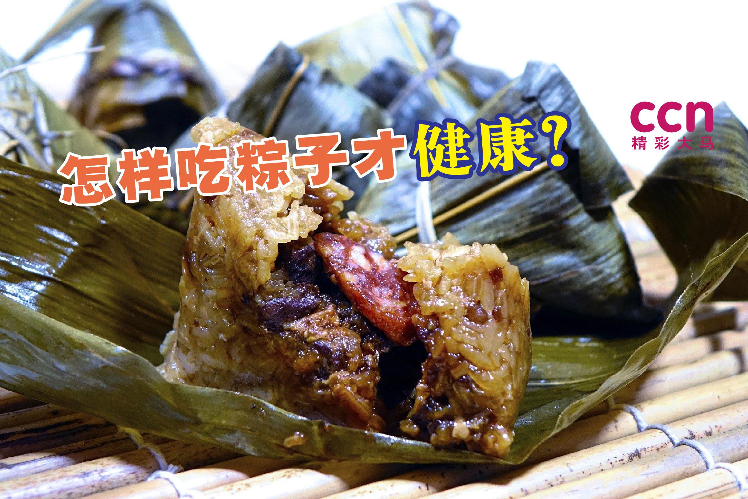 无论是食用传统粽子,还是健康粽其实都必须慎选和了解这些粽子采用的食材,以免自己的健康受到影响。-图取自Pixabay/精彩大马制图-