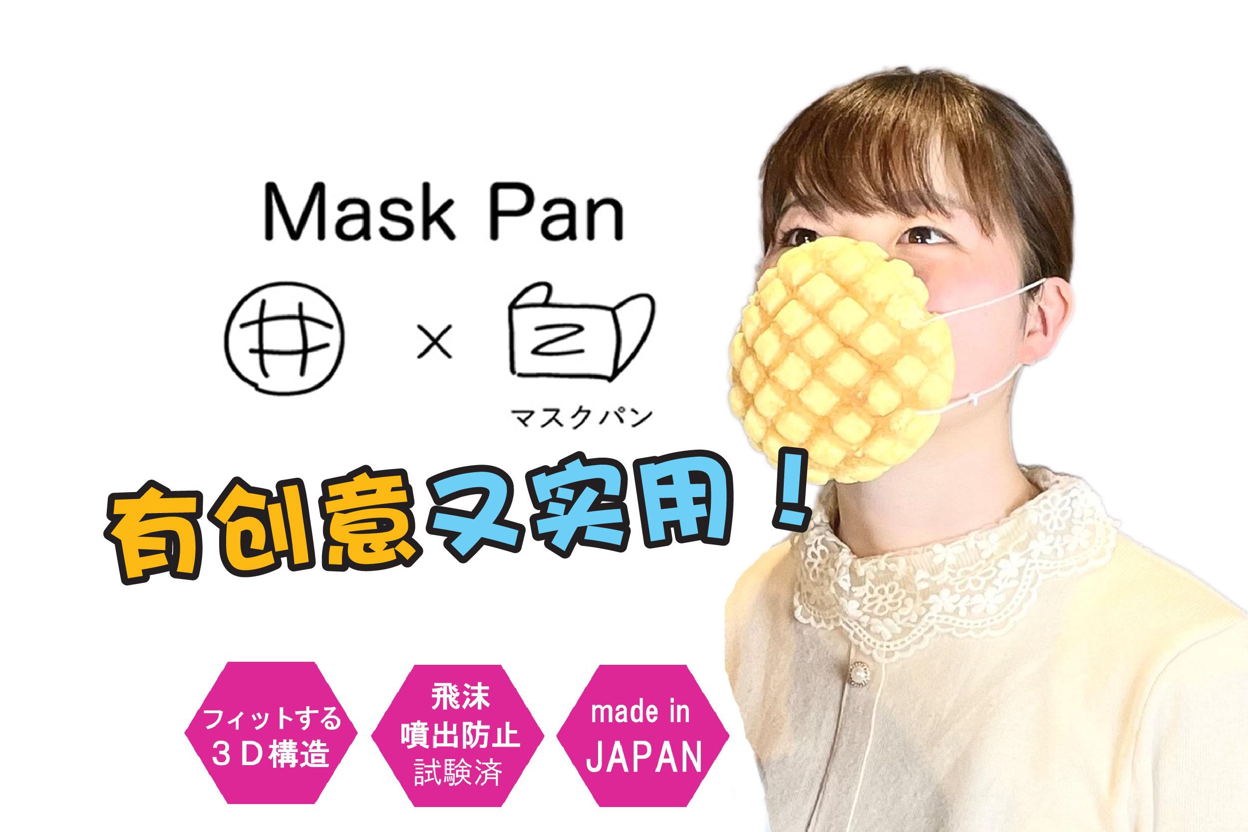 """最近,日本推出一款颇具创意的口罩——""""菠萝包口罩""""(Mask Pan),不仅能食用,甚至还能有效防止飞沫喷溅。-图取自THE LABO官网/精彩大马制图-"""