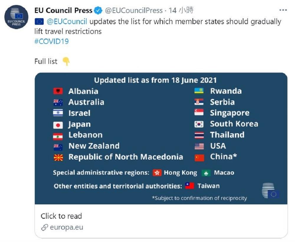 欧盟周五正式公布将台湾纳入安全旅游名单,随后在官方推特罕见公开展示中华民国国旗。-图取自twitter.com/EUCouncilPress-