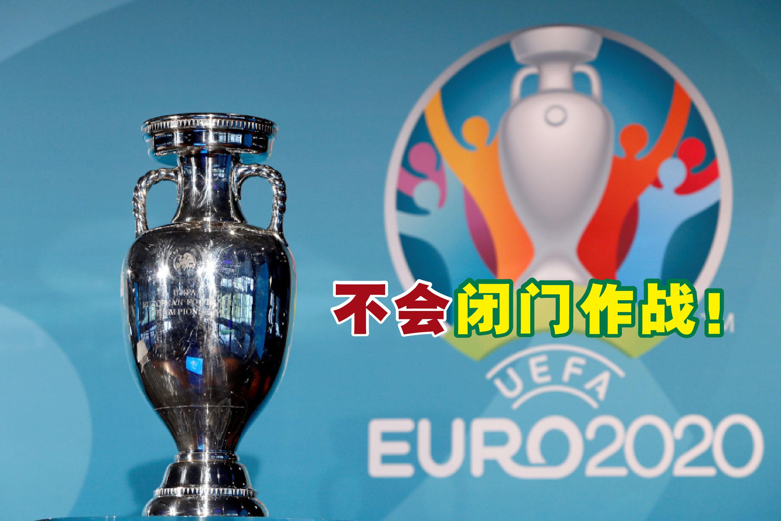 在举办欧国杯赛的11个城市球迷,可以很嗨地在现场观战了!-路透社/精彩大马制图-