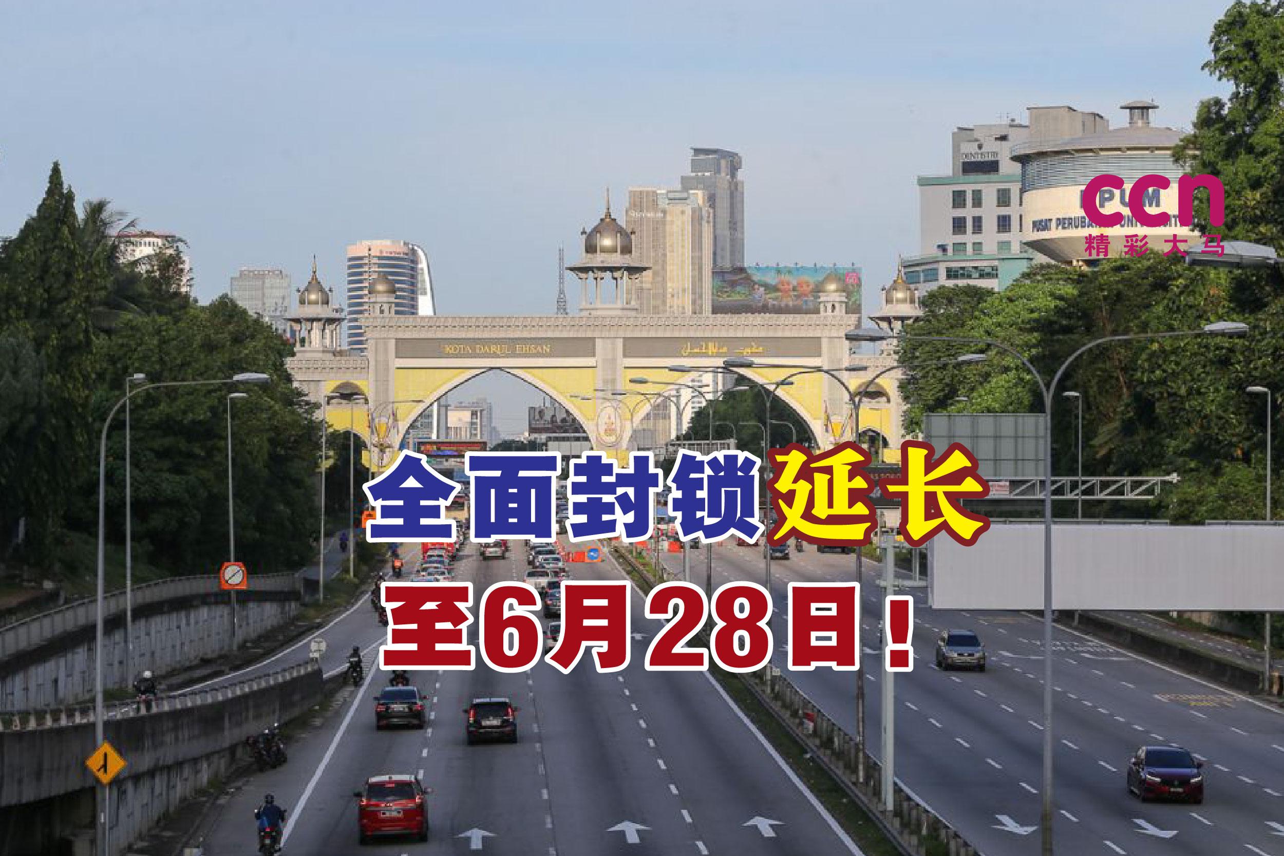 首阶段全面封锁将从6月15日延长至6月28日。-精彩大马制图-