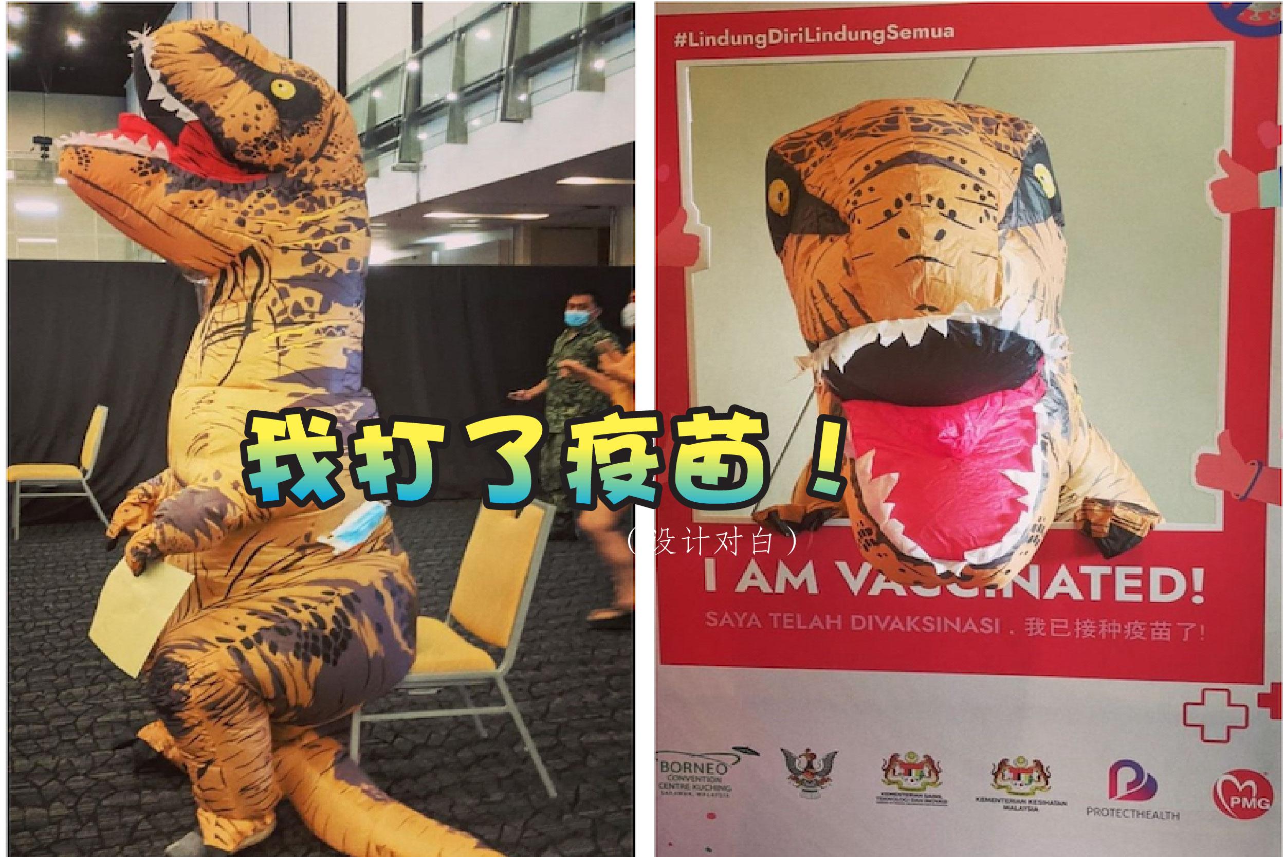 """本地男子变身""""恐龙"""",前往古晋婆罗洲会展中心(BCKK)接种疫苗!-截图自@kennysia Instagram视频/精彩大马制图-"""