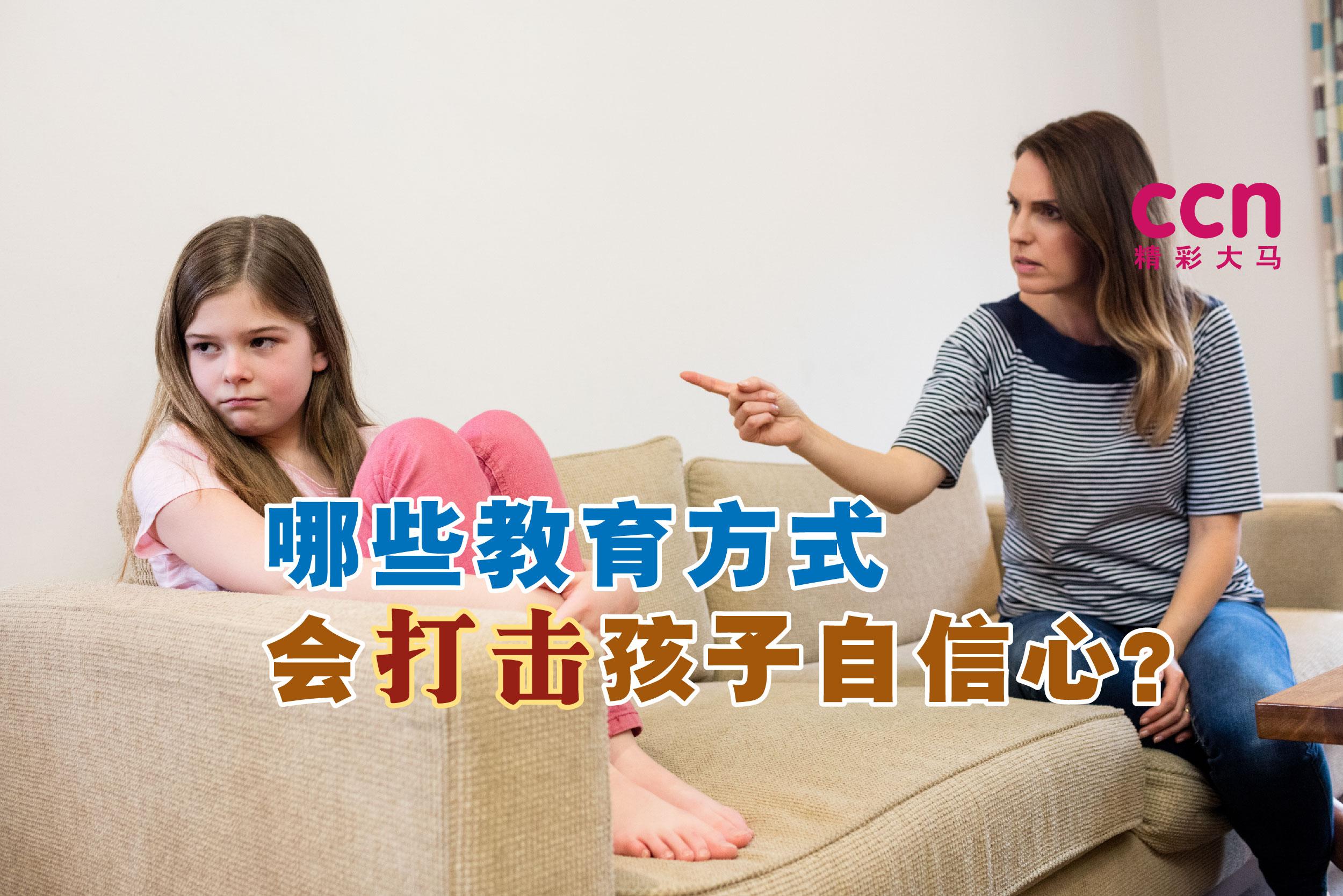 常常否定孩子的父母会让孩子觉得自己一无是处,这也会让孩子与父母之间产生疏离感。-图取自freepik/精彩大马制图-