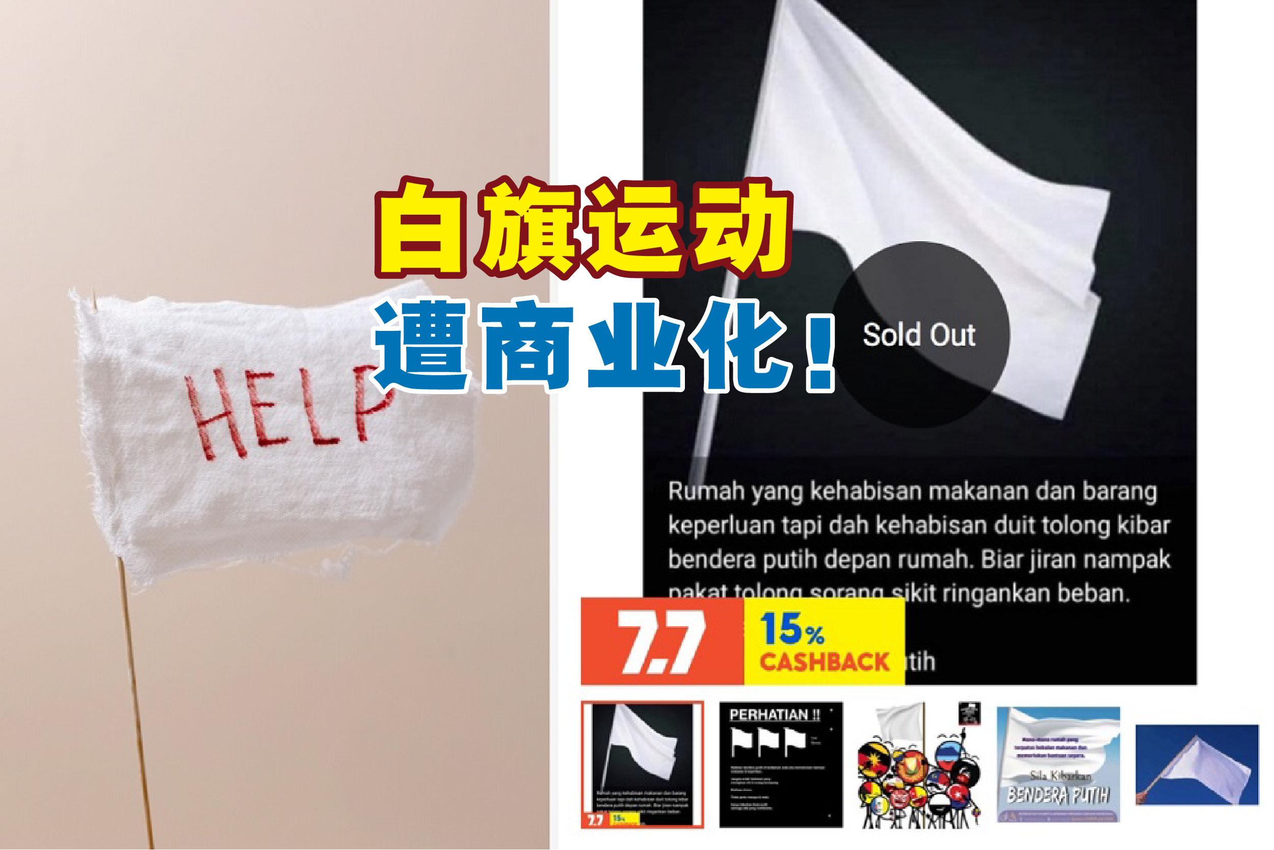 """在7.7年中促销期间,竟有商家商业化""""白旗互助运动(Bendera Putih)"""",在网购平台出售白旗与T恤。-精彩大马制图-"""