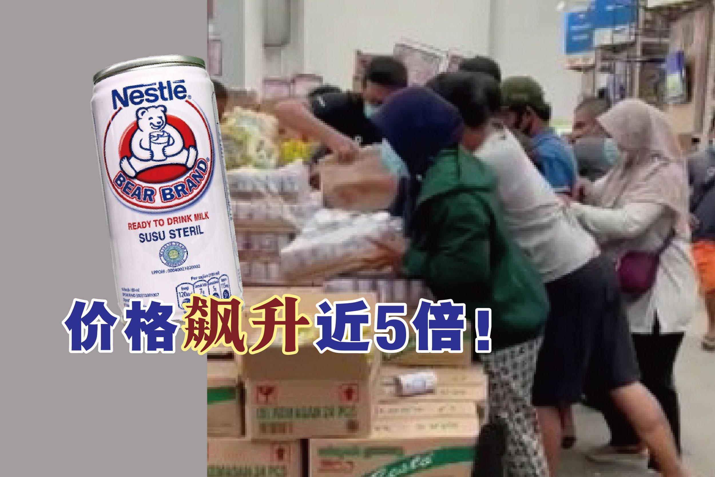 """印尼网传雀巢(Nestle)旗下的""""Bear""""牛奶能够提高免疫力,抵抗新冠病毒,以致当地民众掀起抢购潮。-精彩大马制图-"""