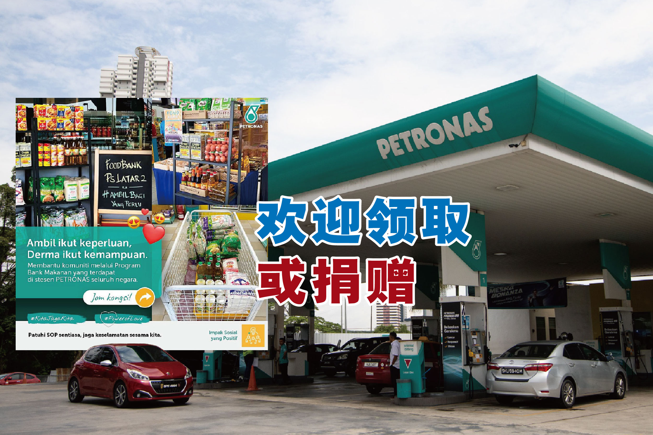 Petronas在全国逾300家油站推出食物银行计划,为陷困人士提供物资援助。-精彩大马制图-