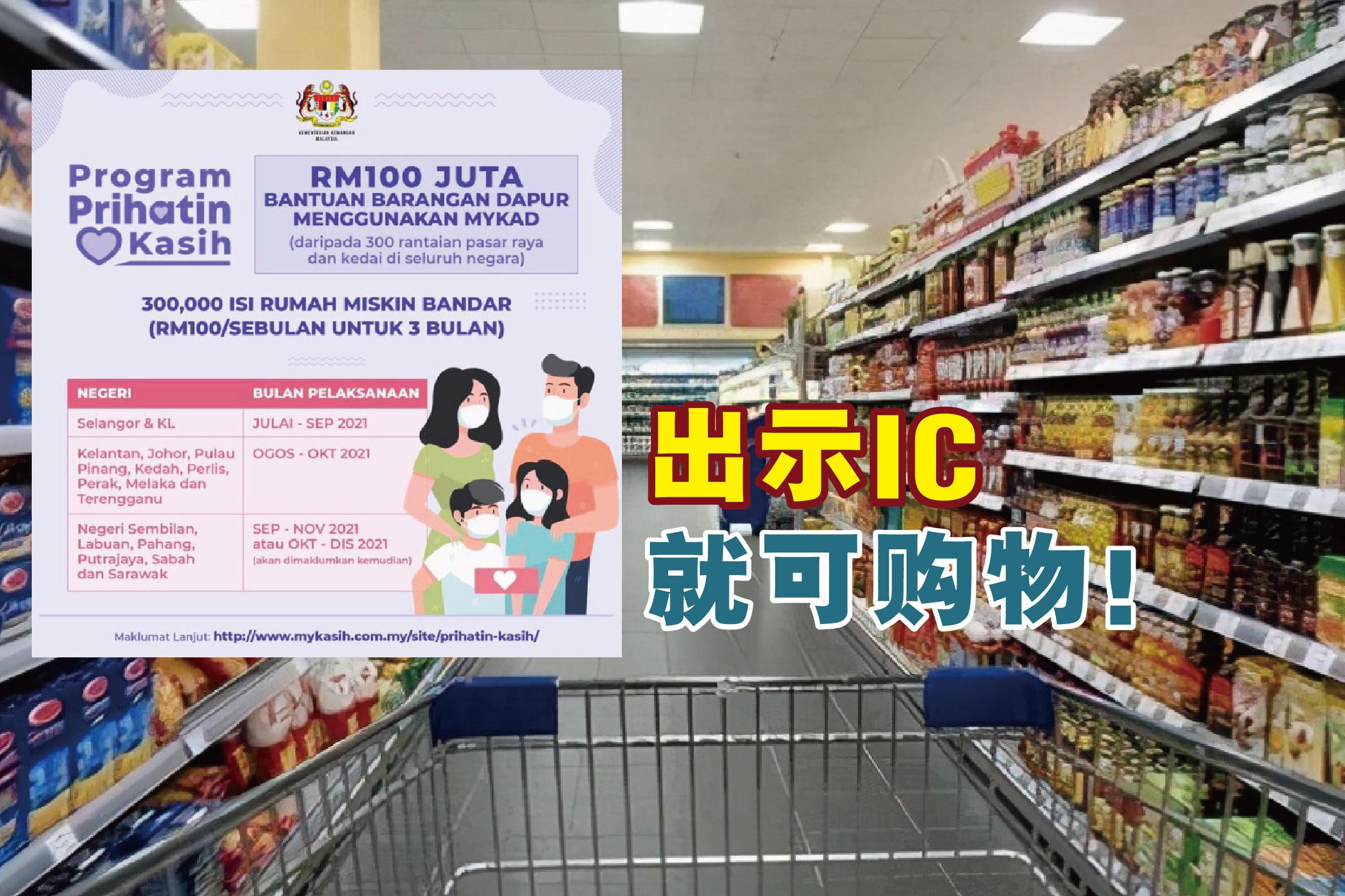 受惠者只需前往超市或指定杂货店,出示身份证即可购买必需品。-精彩大马制图-