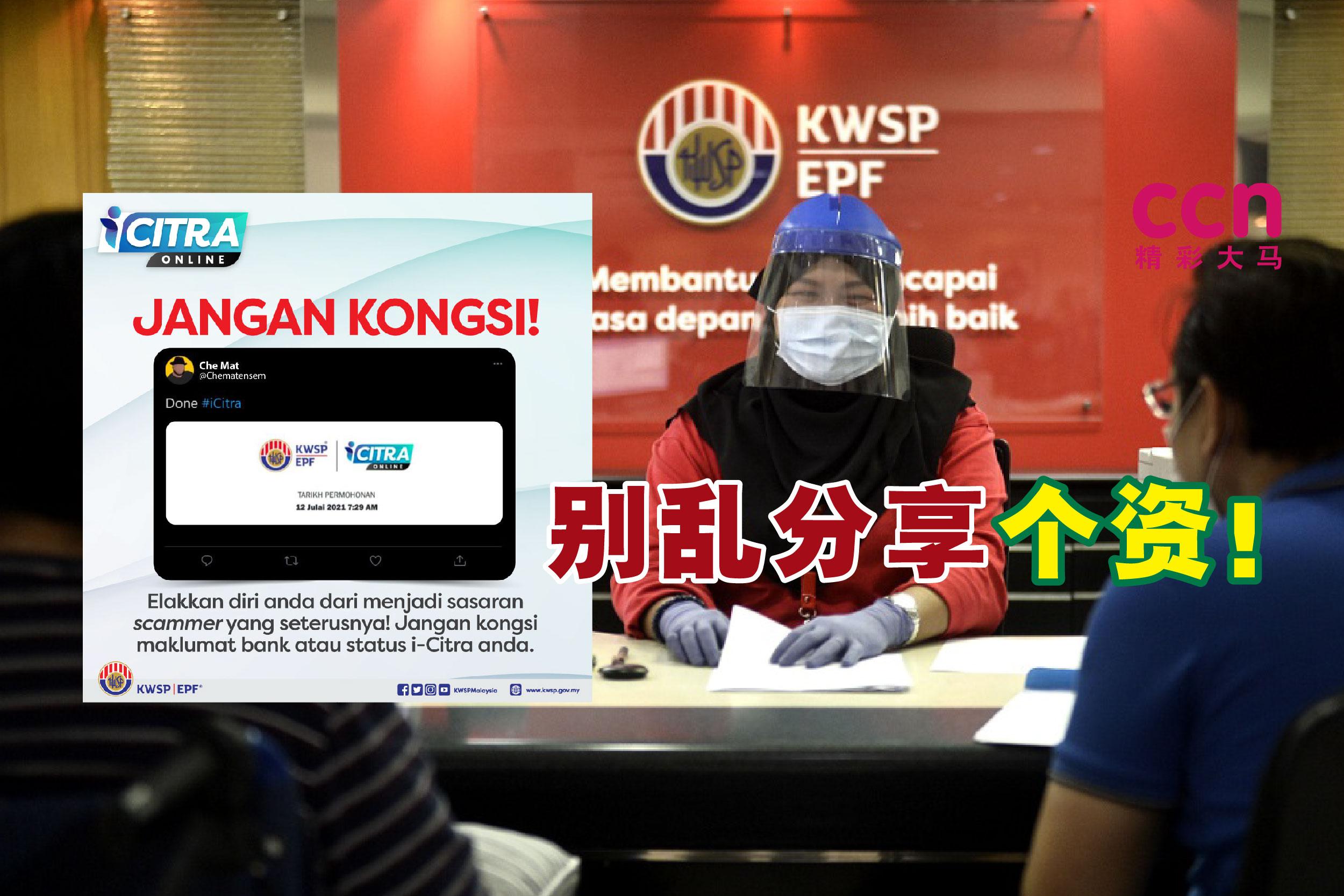 雇员公积金局(KWSP)日前在脸书敦促申请i-Citra提款计划的会员,切勿在任何社交媒体上分享申请状态或银行资料。-精彩大马制图-