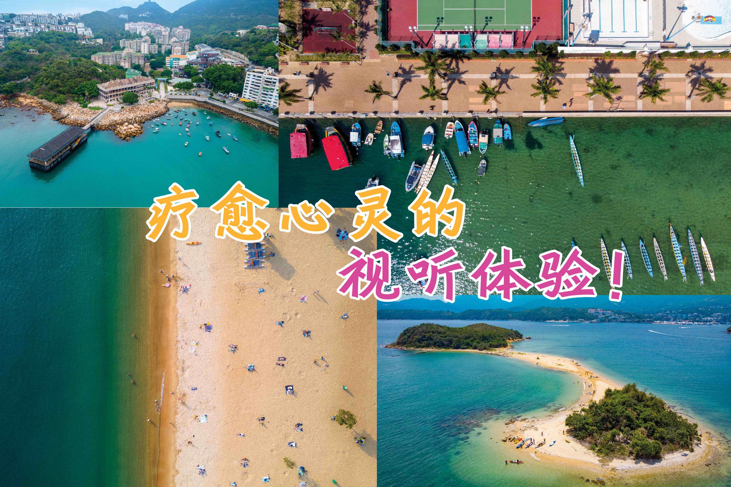 香港旅游发展局推出不同主题的ASMR短片,为外国旅客呈献妙不可言的香港炎夏之旅。-香港旅发局提供/精彩大马制图-