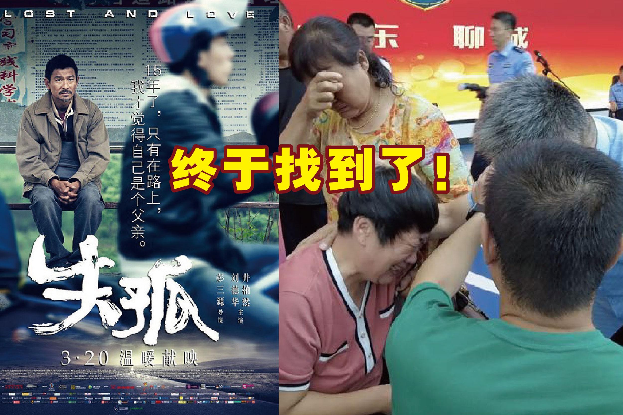 由于这起案件的关注度空前高涨,中国公安部于7月13日上午特别召开新闻发布会,报告了电影《失孤》原型拐卖案件的侦破情况。-精彩大马制图-