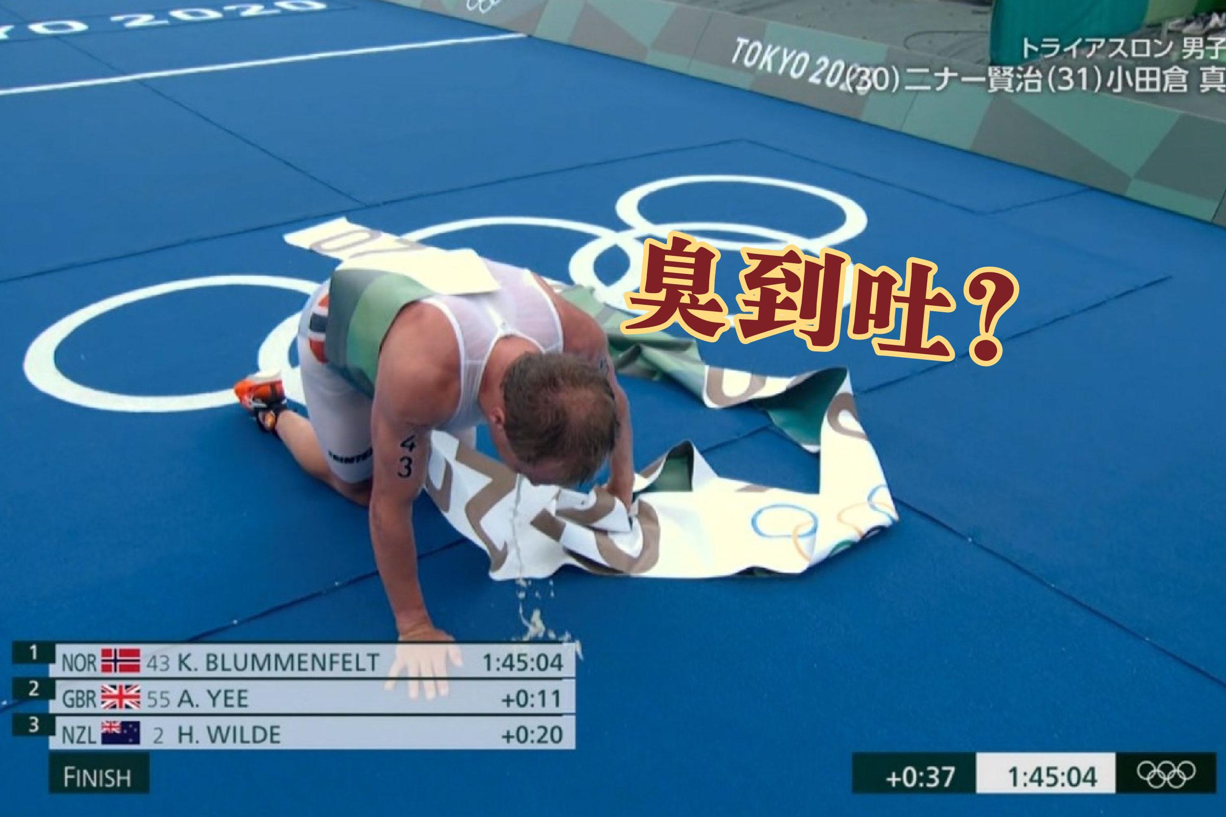 铁人三项男子组赛事于26日(周一)率先完成比赛,惟多名选手在赛后出现呕吐情况,日本网友见状后直指此事恐与东京湾水质有关!-精彩大马制图-