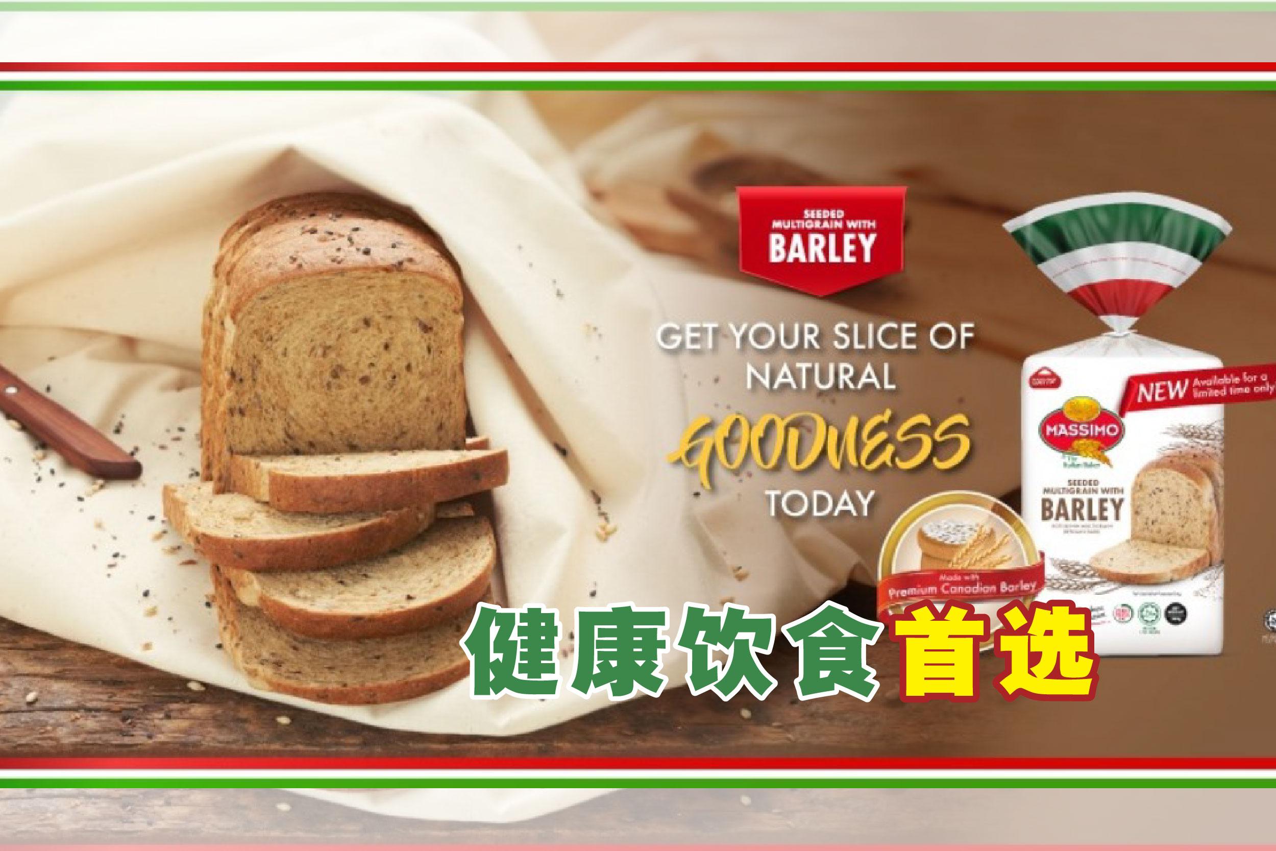 采用优质加拿大薏米、亚麻籽、奇亚籽、葵花籽和黑芝麻来制作的Massimo健康手工杂粮面包。