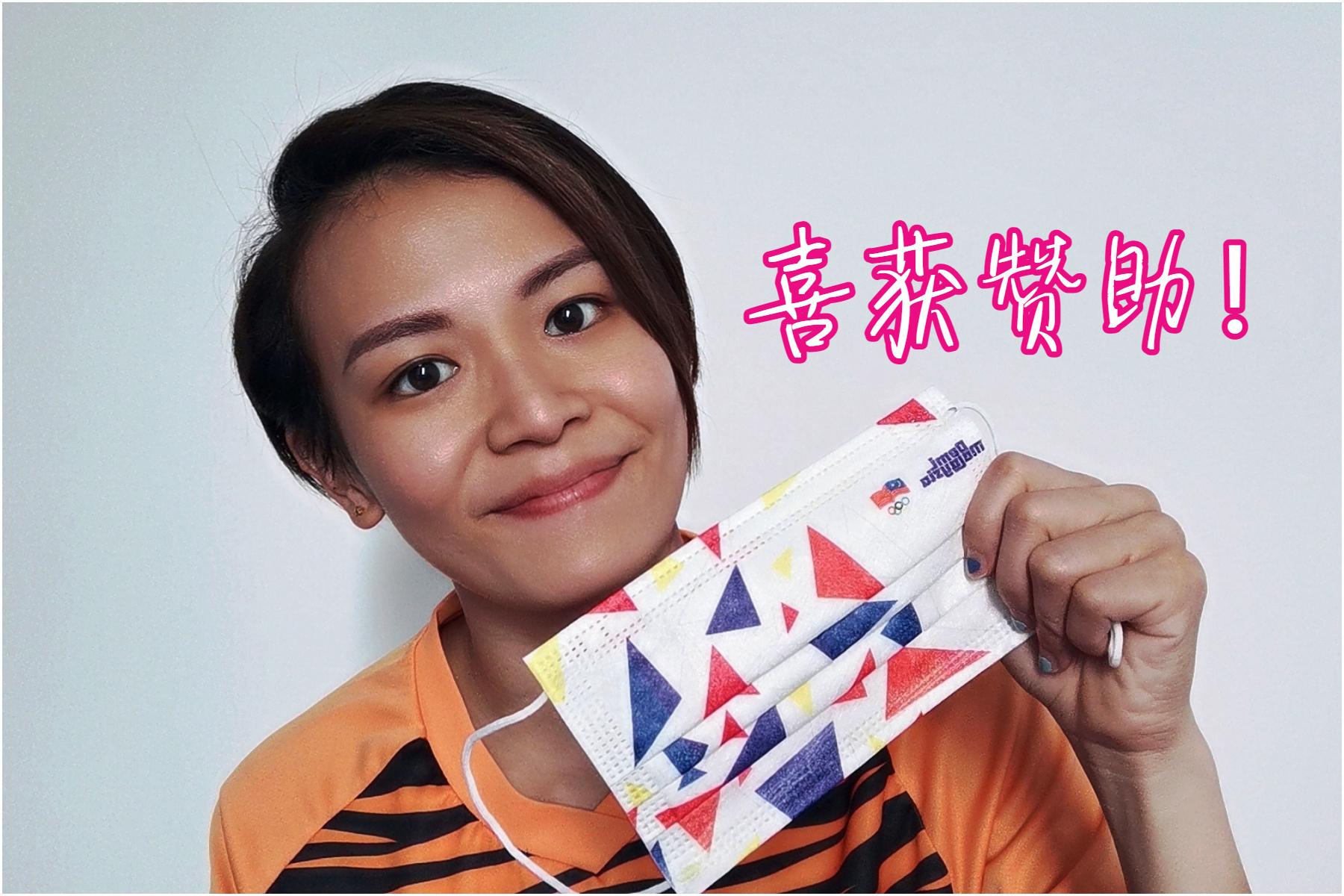 获Simply K口罩商赞助,张俊虹表示让这次征东奥信心倍增!-Simply K提供-