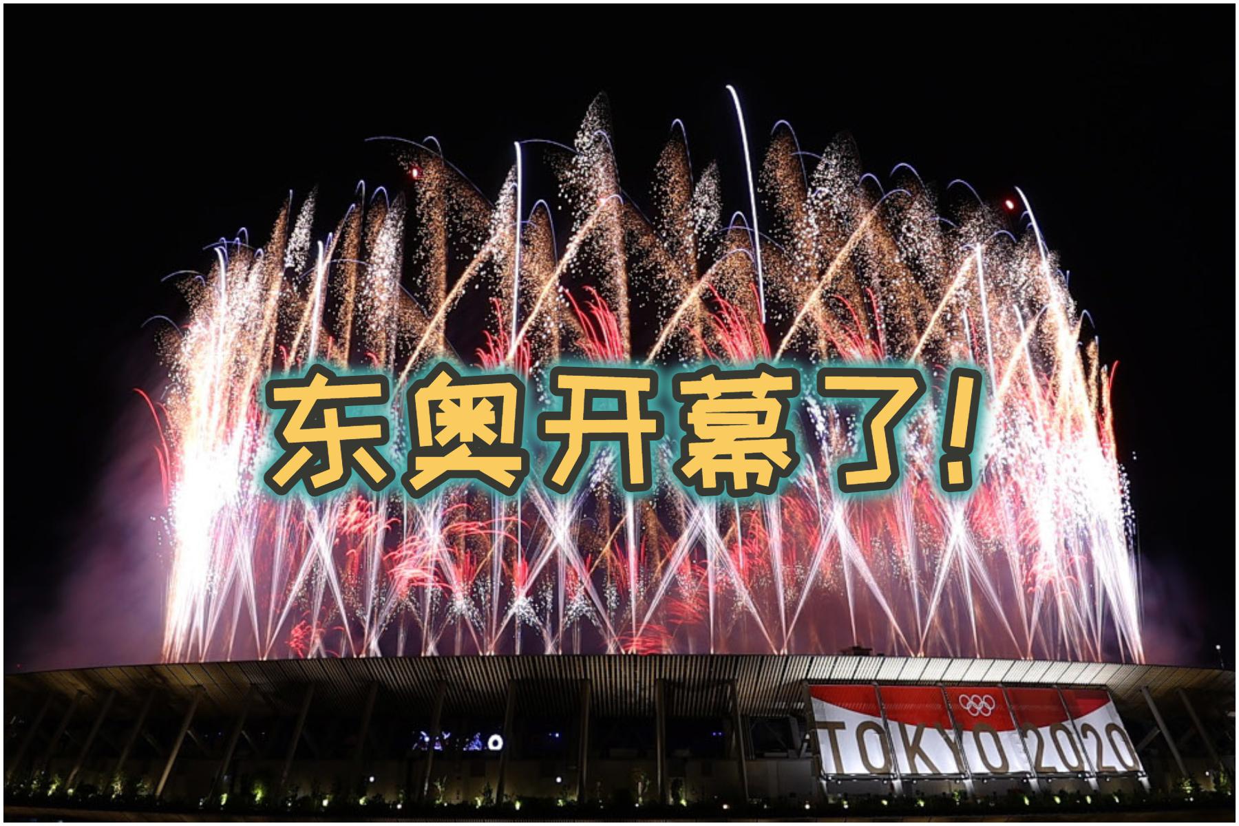 因疫情延迟了一年的东京奥运会,在经历了重重波折和纷扰后,如期在7月23日(周五)晚7时正式开幕!-路透社/精彩大马制图-