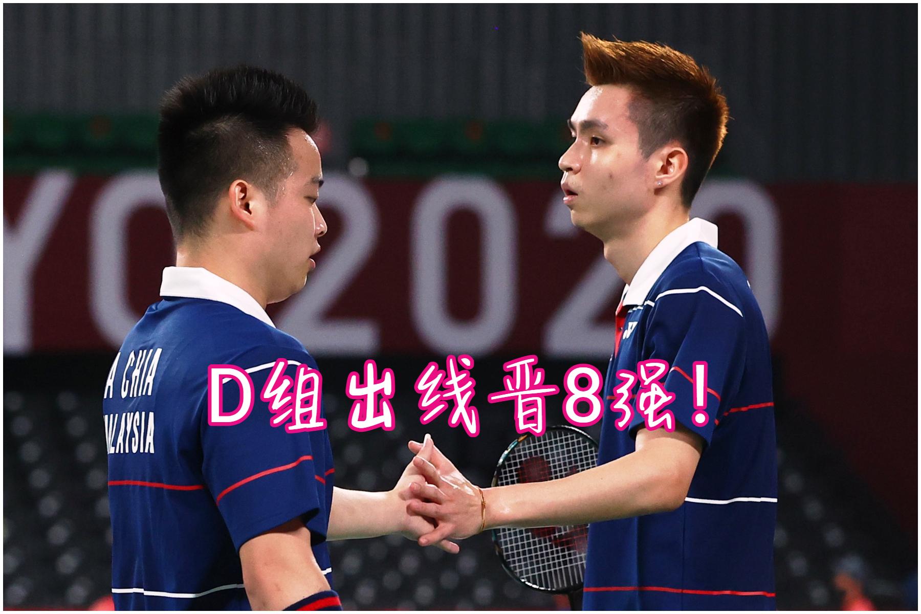 随着混双和女双铩羽,谢定峰(左)和苏伟译也成为马羽队唯一一支小组赛出线的双打组合。-路透社/精彩大马制图-