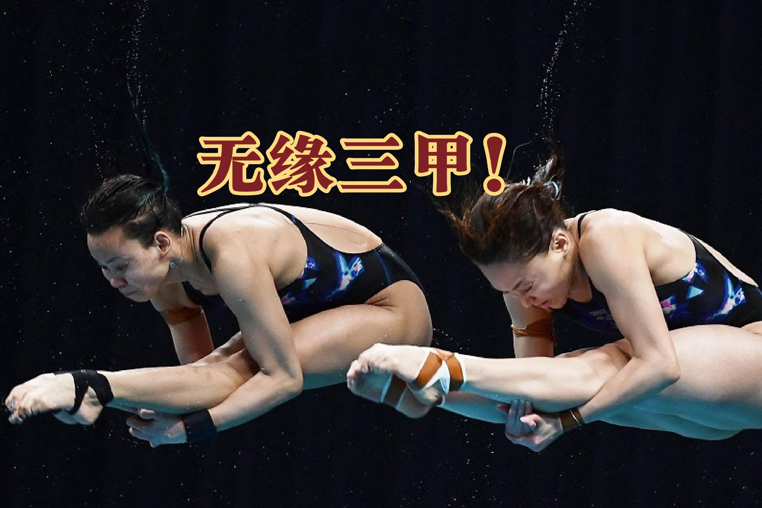 潘德蕾拉(左)和梁敏仪在东奥女双十米跳台赛项中,仅跳出277.98分排在第8位,无缘摸牌。-摘自Stadium Astro/精彩大马制图-