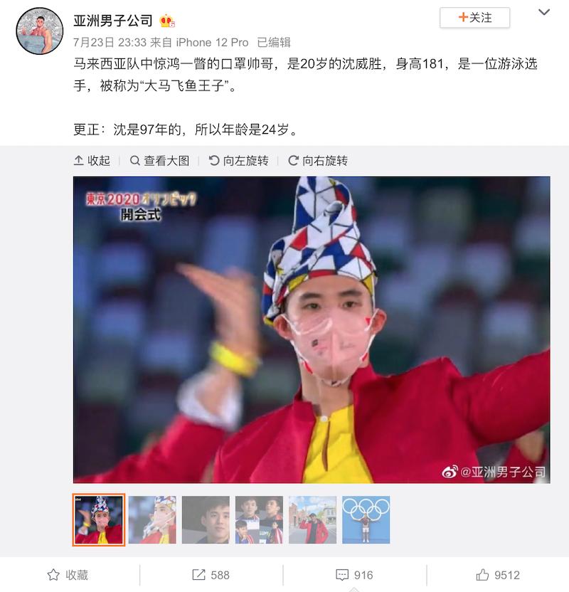 """中国网友对沈威胜利的高颜值和实力赞不绝口!""""-截图自微博-"""
