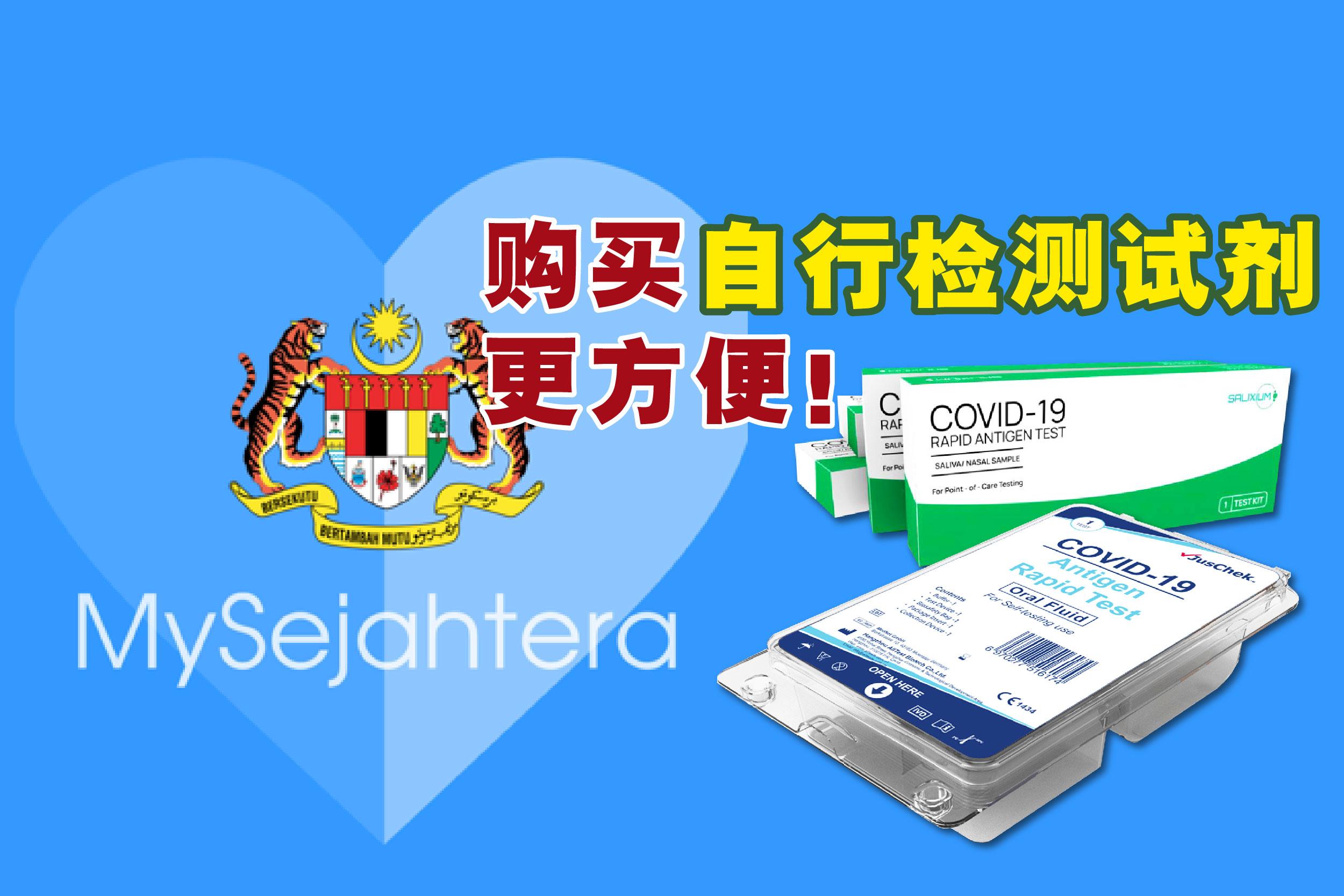 "MySejahtera应用程序新增""COVID-19 Self Test""栏位,民众现在可订购获大马医疗器械管理局(MDA)有条件批准的自行冠病检测试剂盒。-图取自MySejahtera应用程序脸书和pharma2u官网/精彩大马制图-"