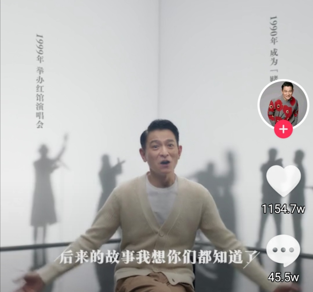 Hong Kong superstar Andy Lau is celebrating his 40 years in the entertainment industry with a live broadcast on his Douyin on July 29. — Screengrab from Douyin