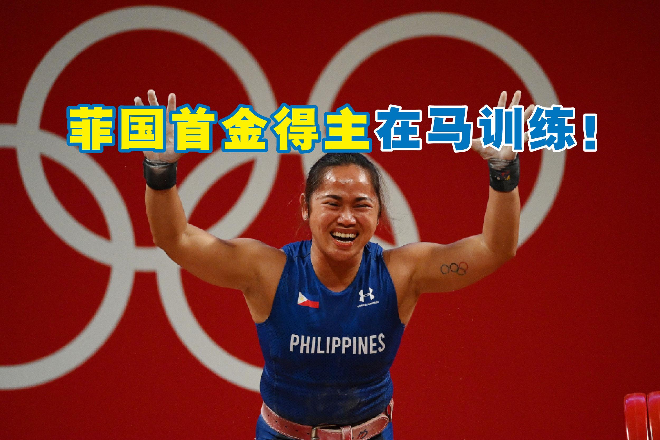 菲律宾选手迪亚兹成功为菲律宾夺下首枚奥运金牌!-法新社-