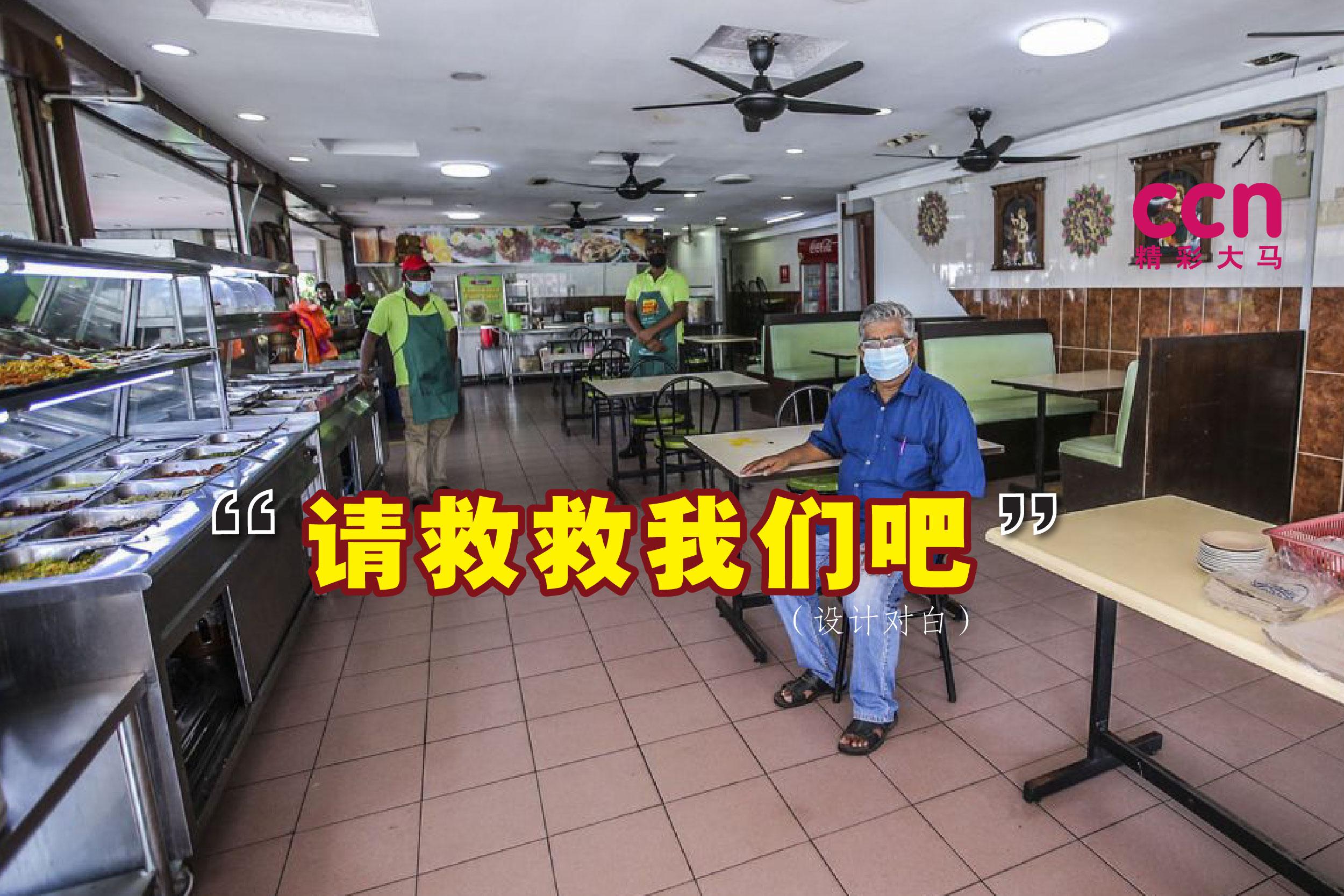 餐饮业者促请政府允许开放堂食,让人民重返工作岗位,以便拯救中小型企业。-Hari Anggara摄-