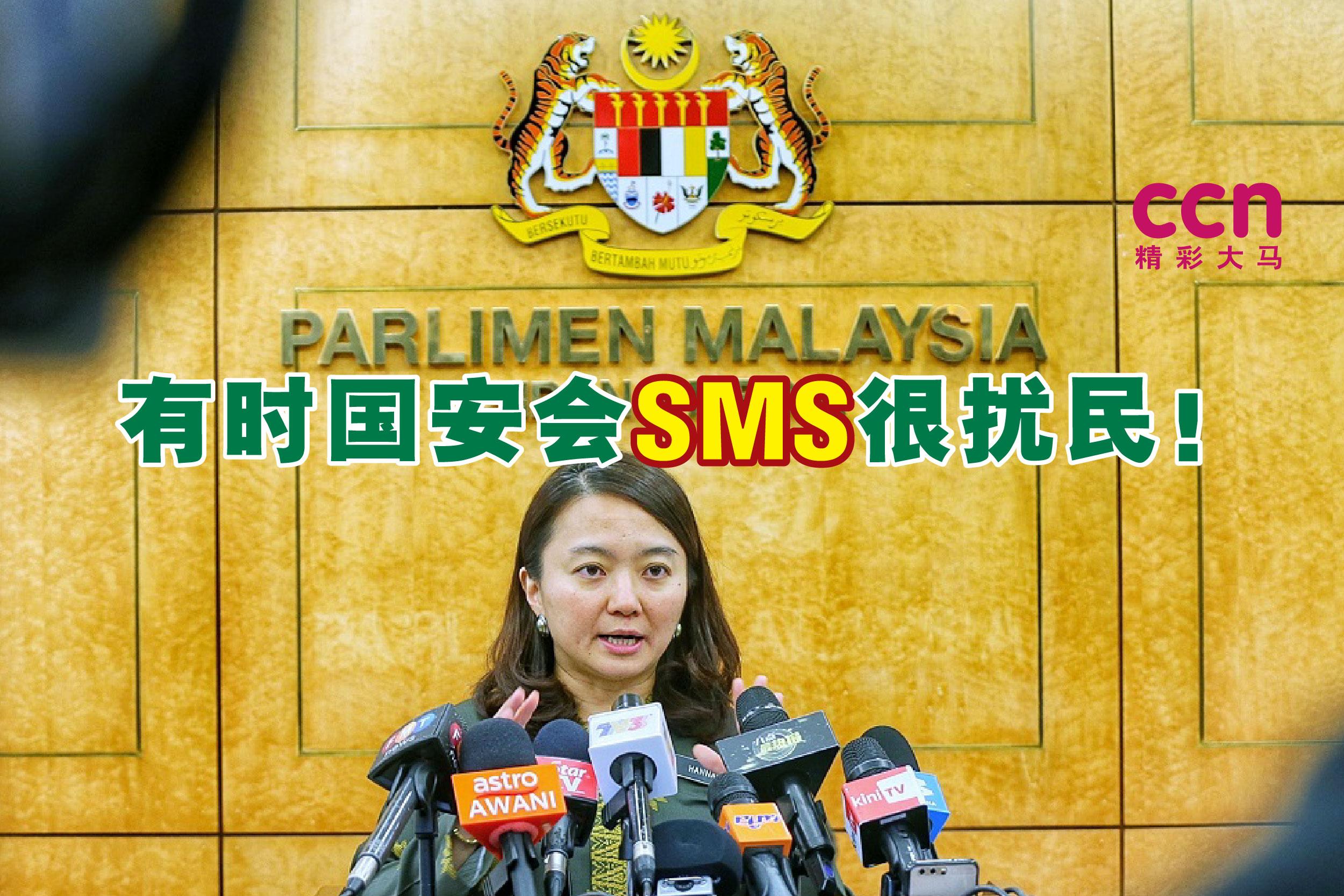 杨巧双指国安会的SMS有时是政治宣传,变成扰人的讯息。-Ahmad Zamzahuri摄-