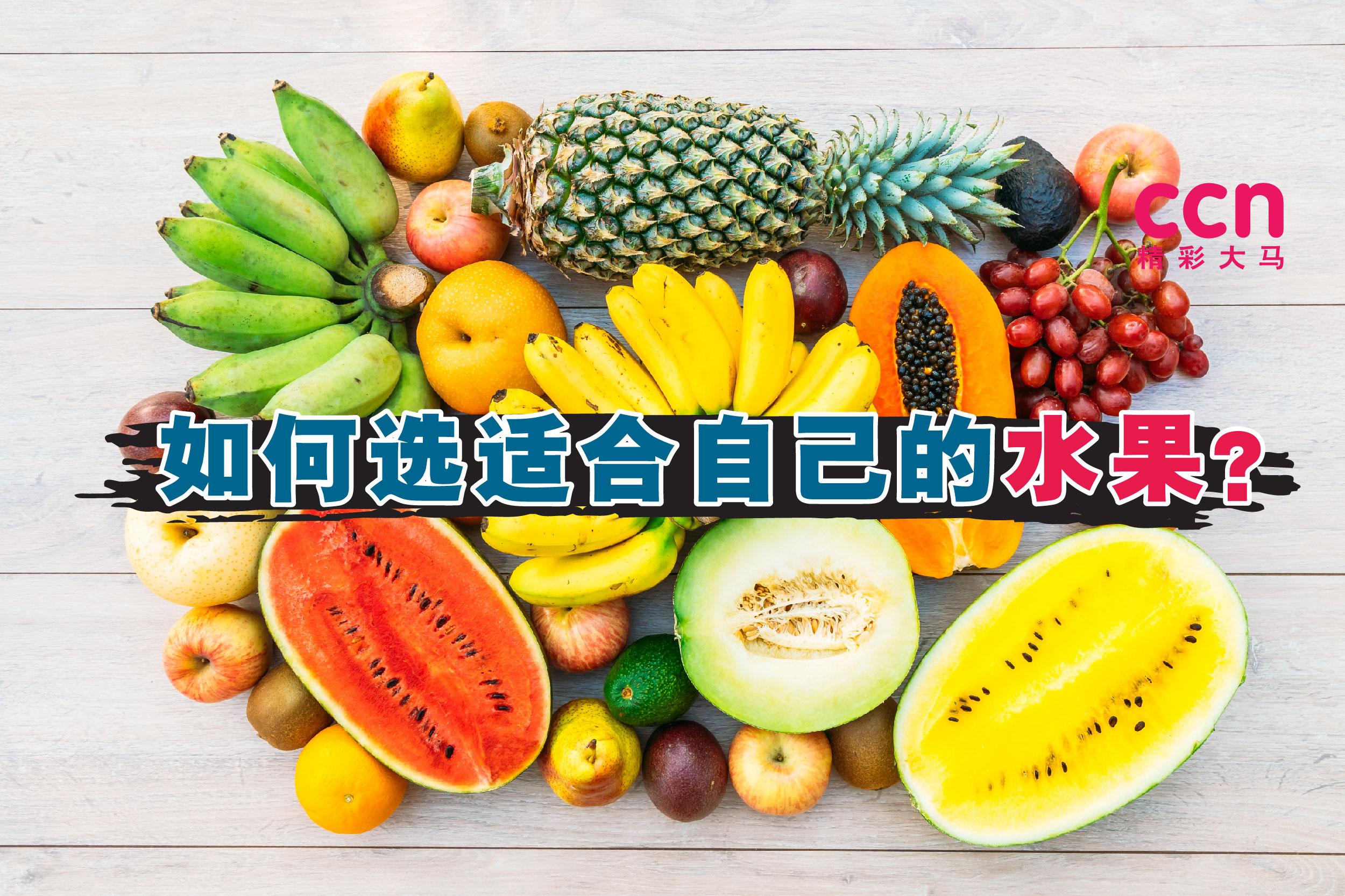 营养师王嘉慧表示,在考虑哪些水果适合自己吃的时候,建议先了解自己的体质和健康状况来挑选水果。-图取自freepik/精彩大马制图-
