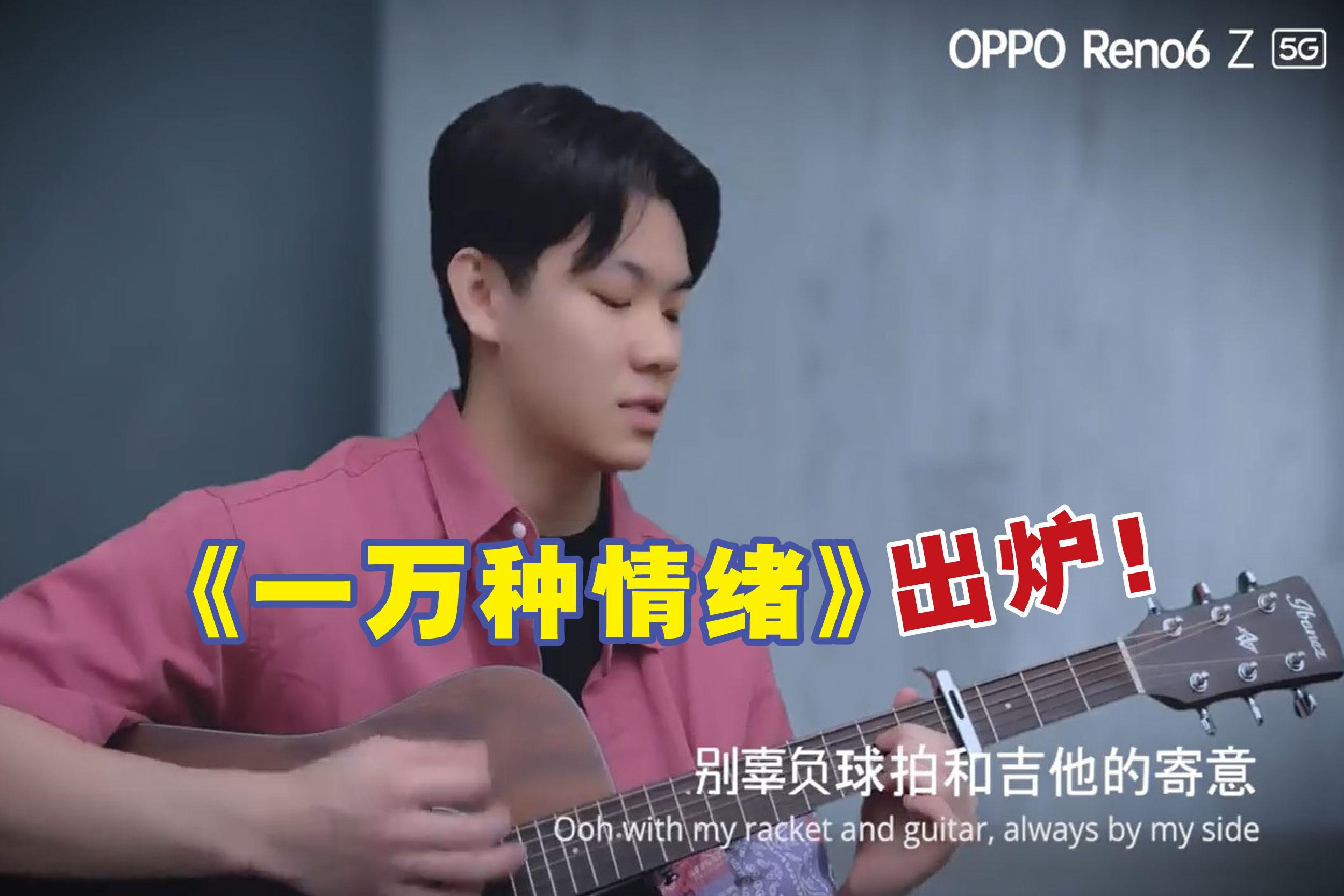 为了向国人的鼓励之情表示感谢,李梓嘉与大马OPPO合作制作了名为《一万种情绪》的歌曲。-精彩大马制图-