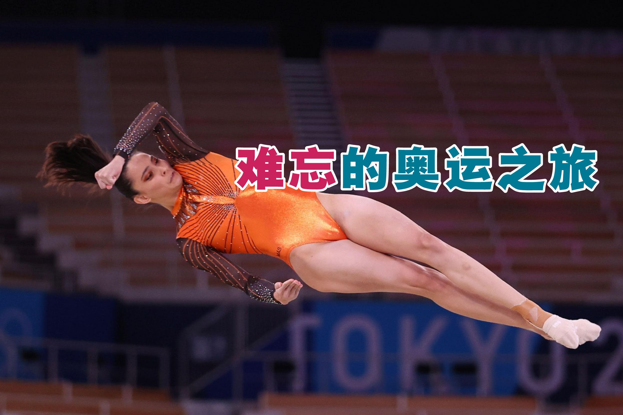 法拉安表示能够站上奥运舞台,是她职业生涯中最艰辛以及难忘的回忆。-路透社/精彩大马制图-