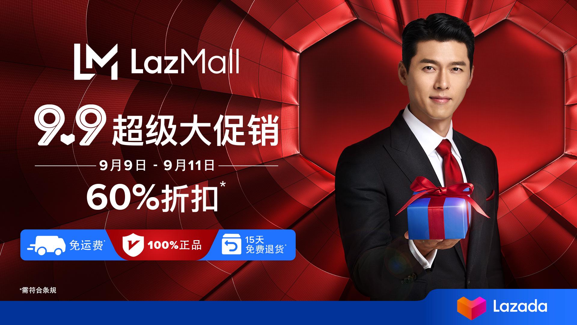 玄彬受委为LazMall品牌商城首位区域品牌大使。-Lazada提供-