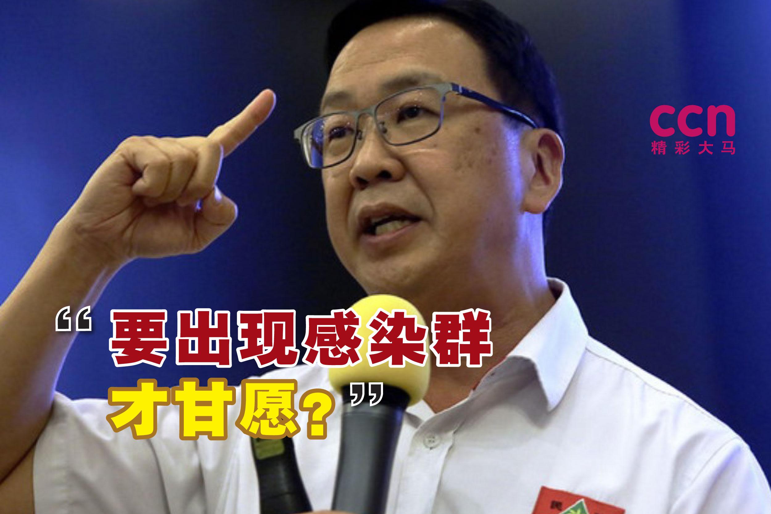 刘华才反问希盟国会议员,是否要导致国会出现感染群才满意?-精彩大马制图-