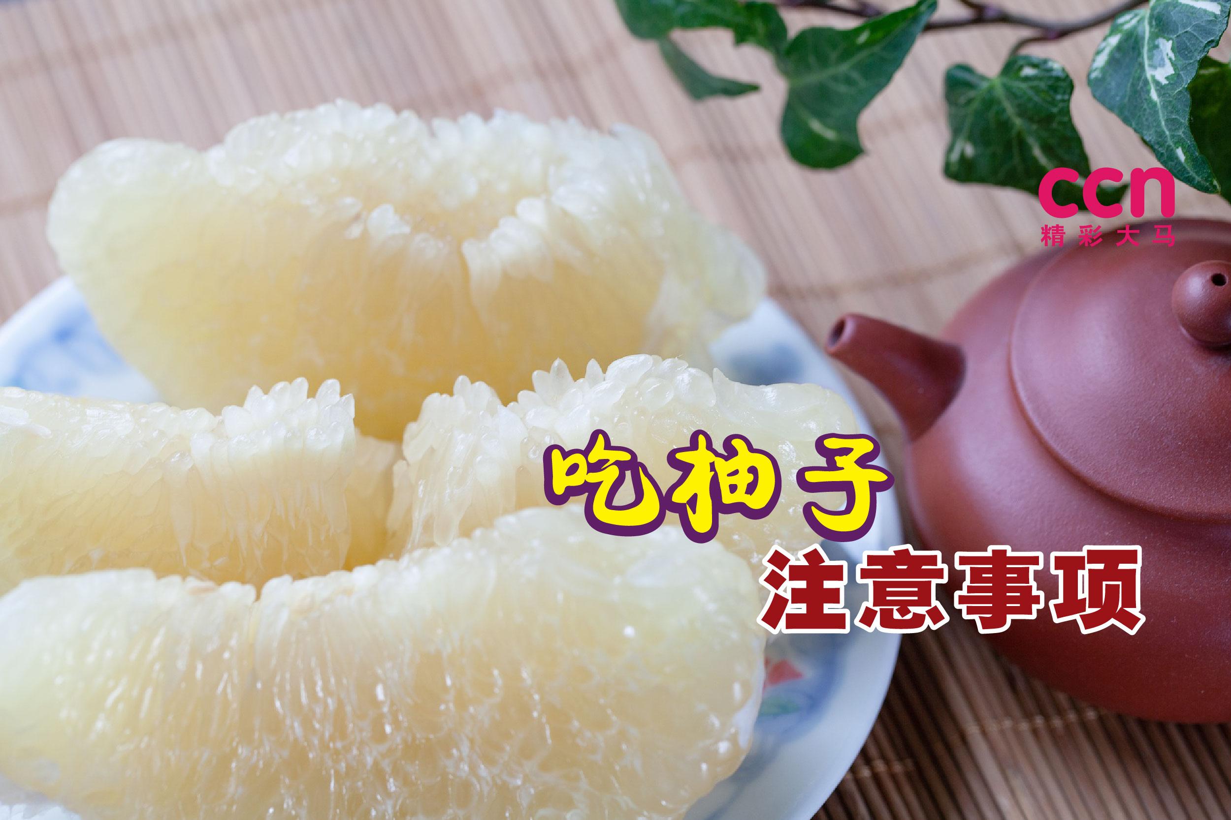 柚子的膳食纤维和水分都很丰富,可以给身体补充水分和改善便秘问题。-图取自Pixabay/精彩大马制图-