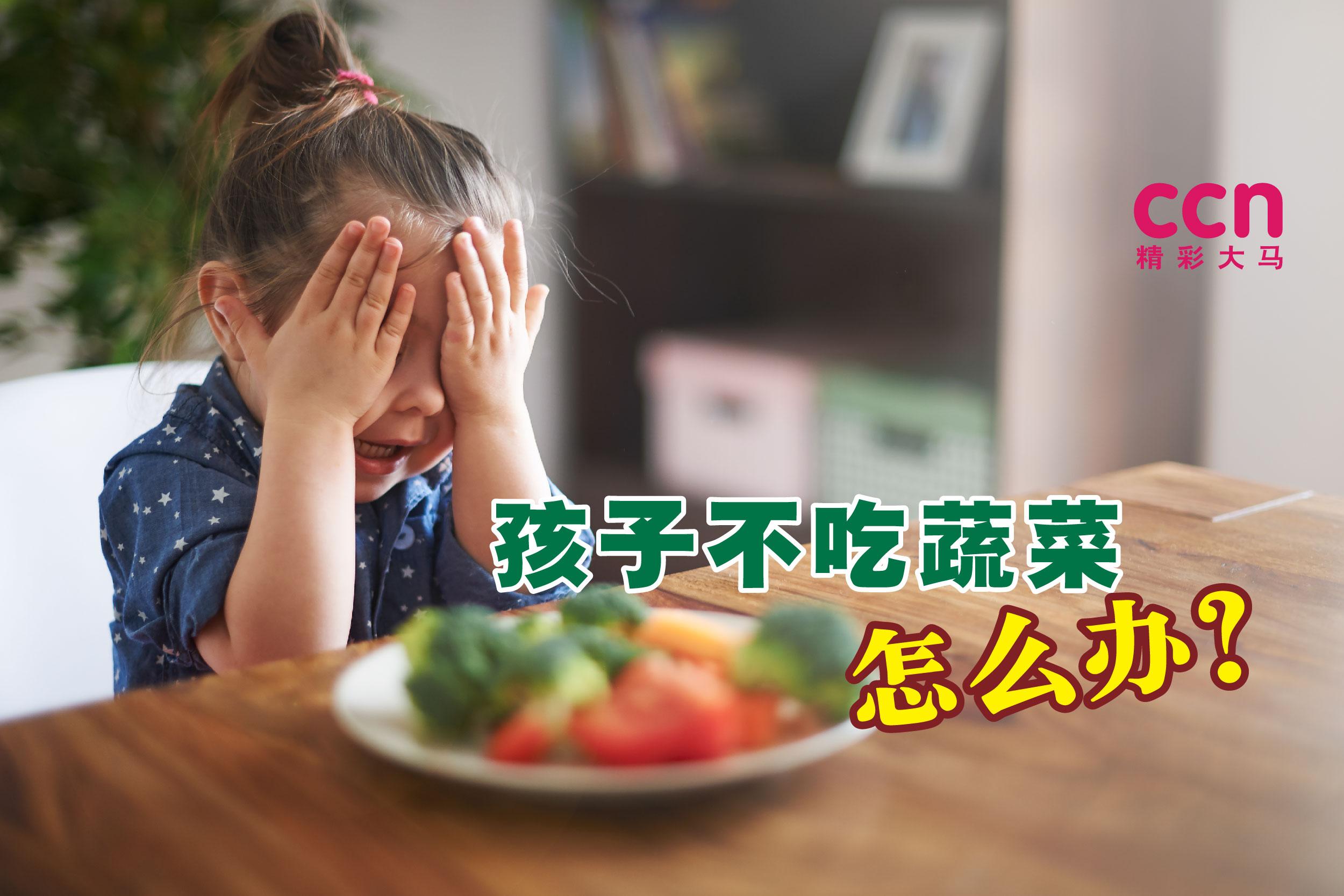 大部分孩子对蔬菜总有莫名的恐惧感,那么父母要怎么做,孩子才会喜欢吃蔬菜呢?-图取自freepik/精彩大马制图-