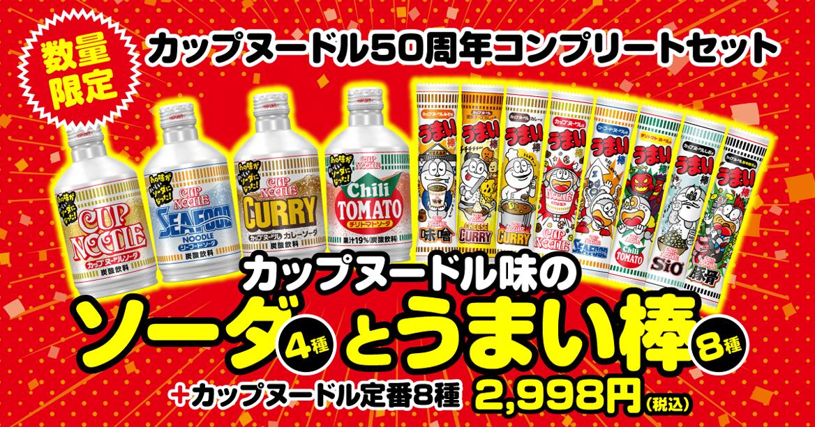 该公司也=还推出了2998日元(约113令吉)的50周年限量纪念配套。-图取自日清官网-