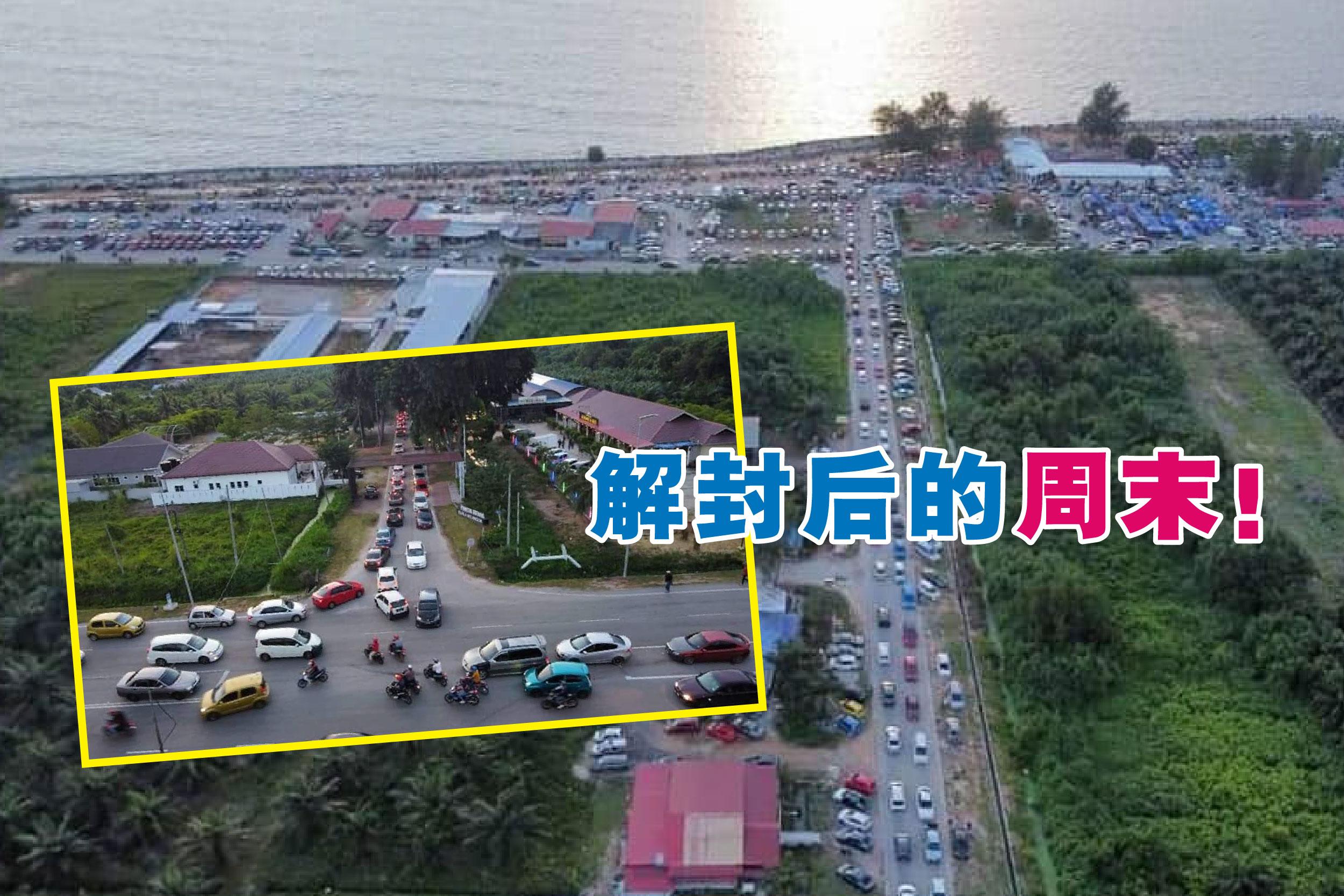 位于瓜雪惹密斯沙滩(Pantai Remis)周围的道路出现车龙。-图摘自《Love Kuala Selangor》脸书/精彩大制图-
