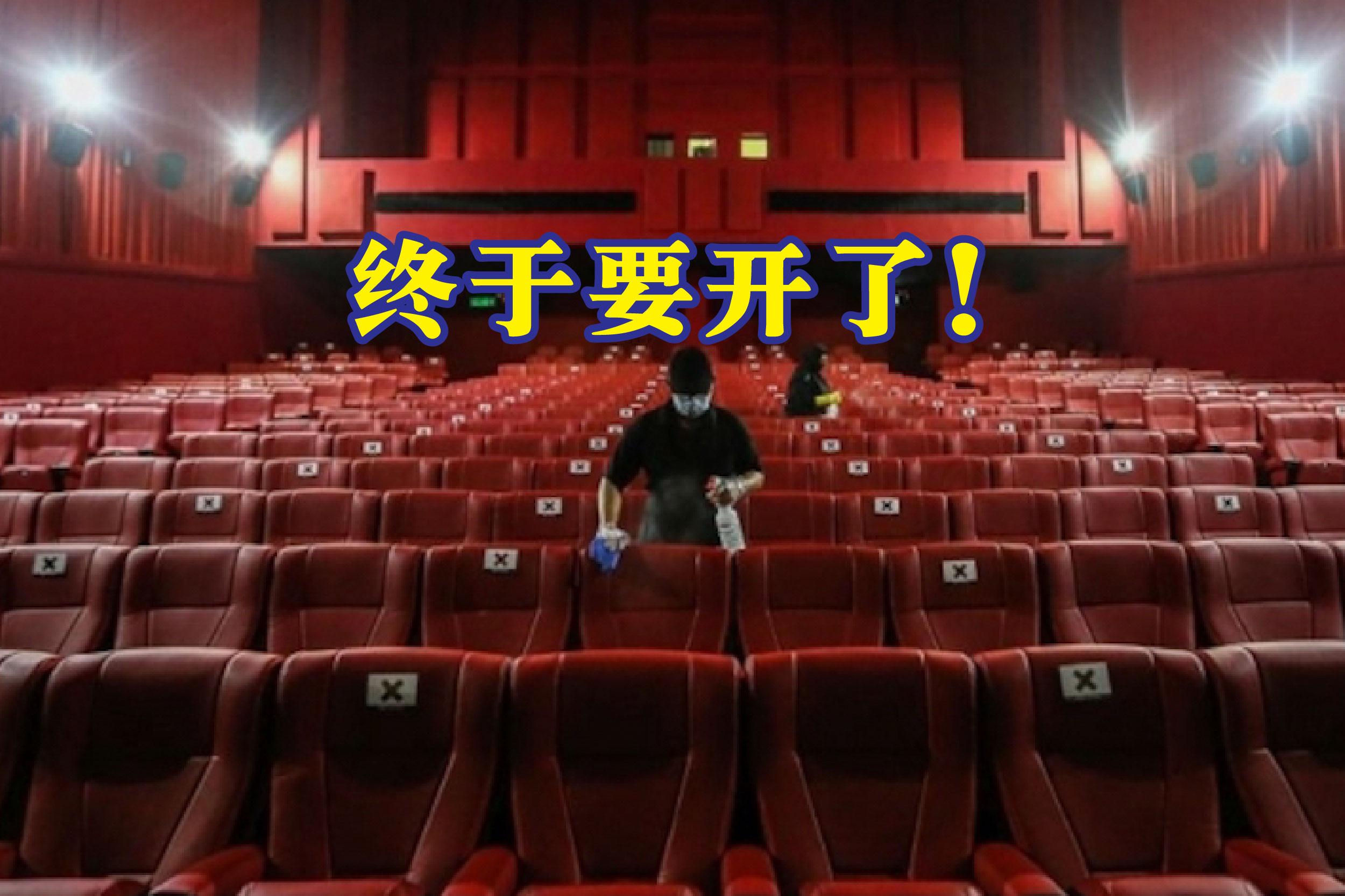 TGV电影院将从9月23日(下周四)起重新开业!-Yusof Mat Isa摄/精彩大马制图-