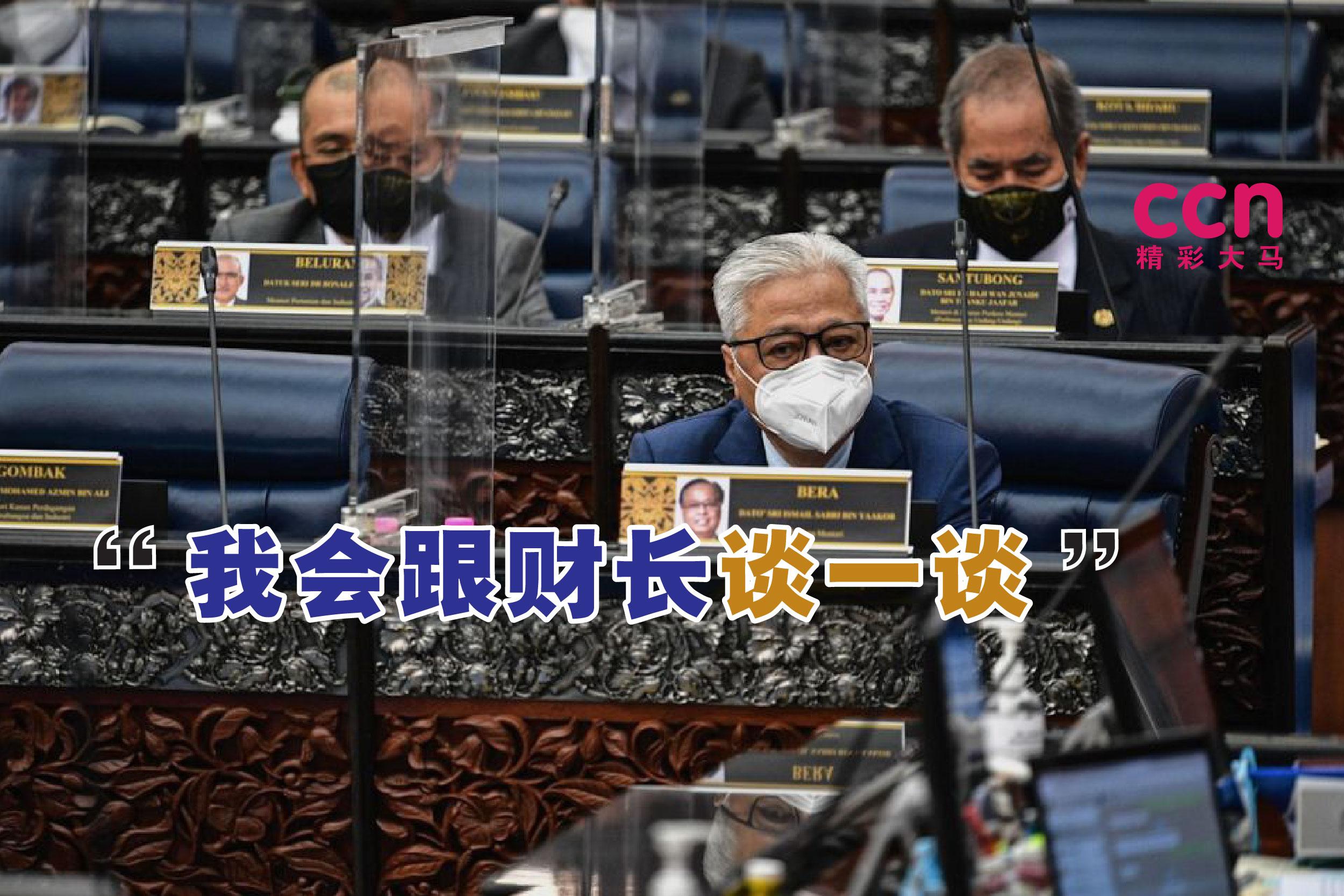 依斯迈沙比里说,他会跟财长东姑扎菲鲁讨论为暂缓还贷计划下的贷款人,豁免贷款的本金利息事宜。-精彩大马制图-